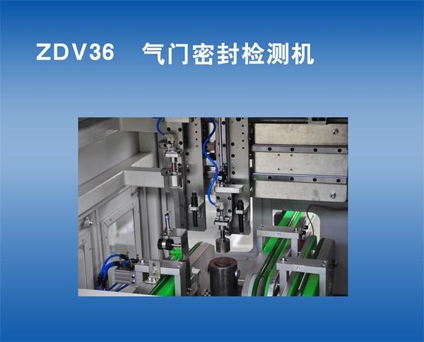 ZDV36氣門密封檢測機