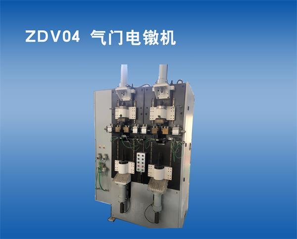 ZDV04氣門電鐓機