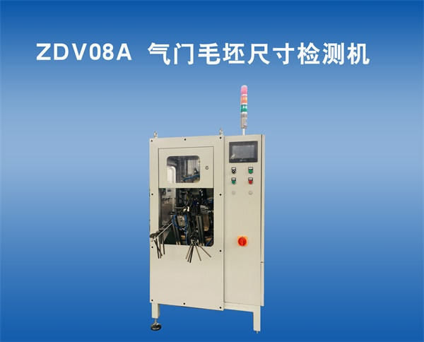 ZDV08A氣門毛坯尺寸檢測機