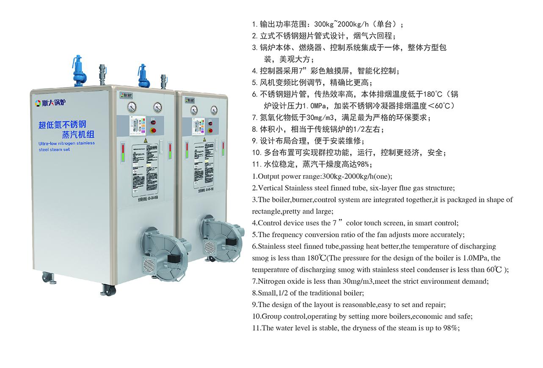 超低氮不锈钢蒸汽机组-20191107_171141_009