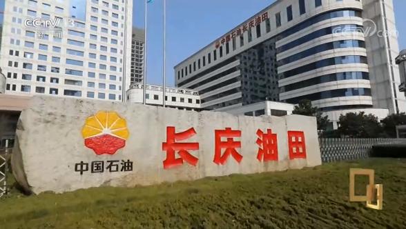 长庆油田-礼泉生产基地