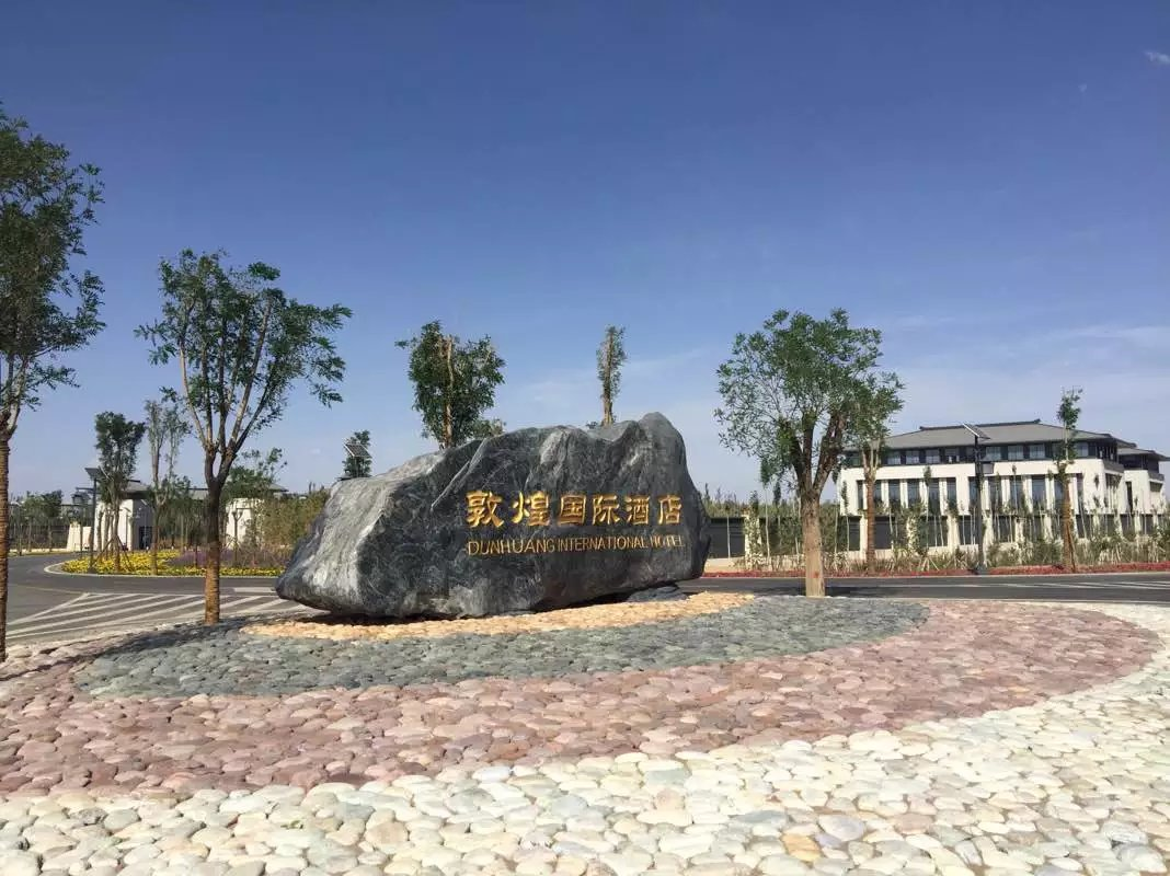 敦煌国际酒店-8