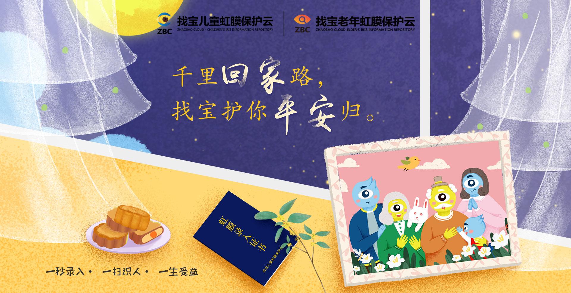 20190906中秋节-网站banner