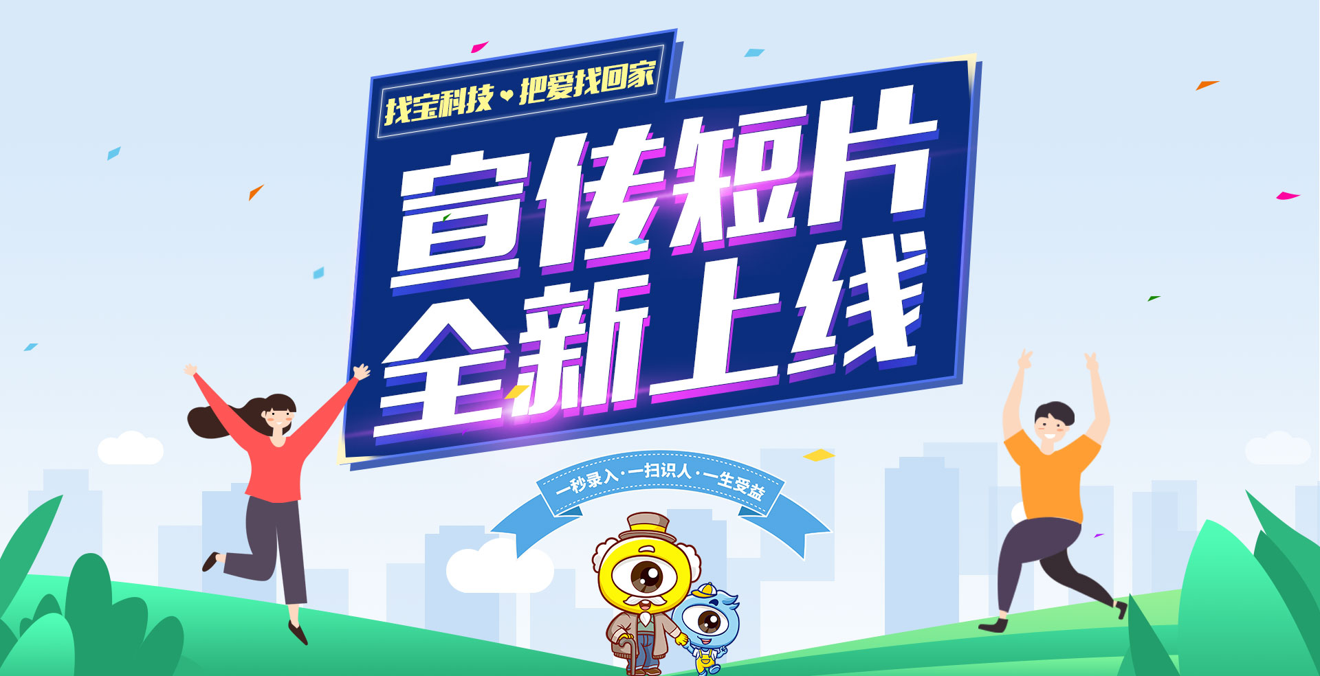 20190402宣传片banner---副本