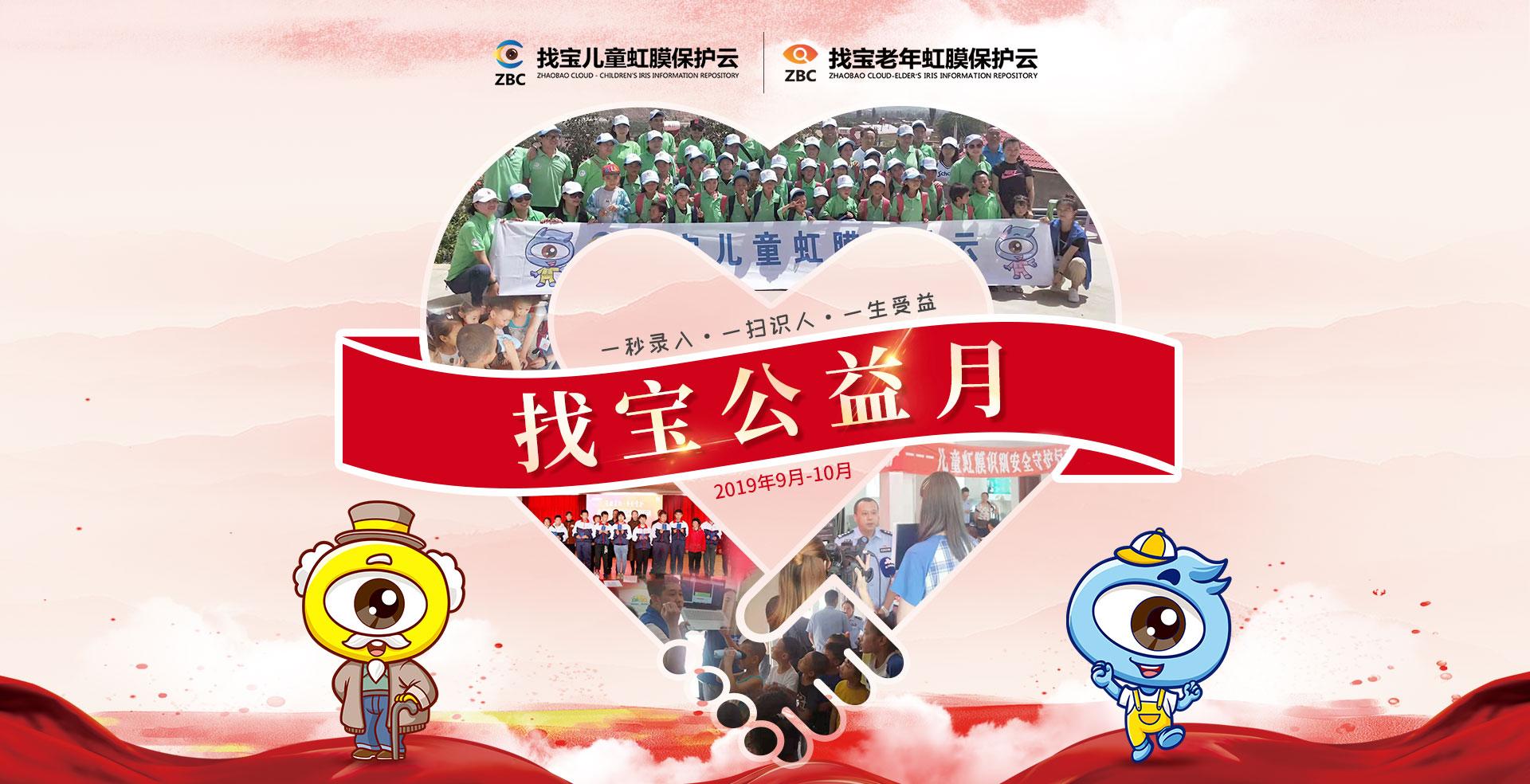 20190820乐虎国际娱乐app公益月1