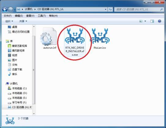 USB网卡RTL815X驱动安装方法4