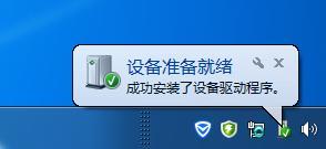 USB网卡RTL815X驱动安装方法5