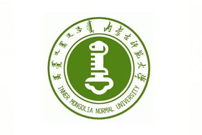 內蒙古師范大學