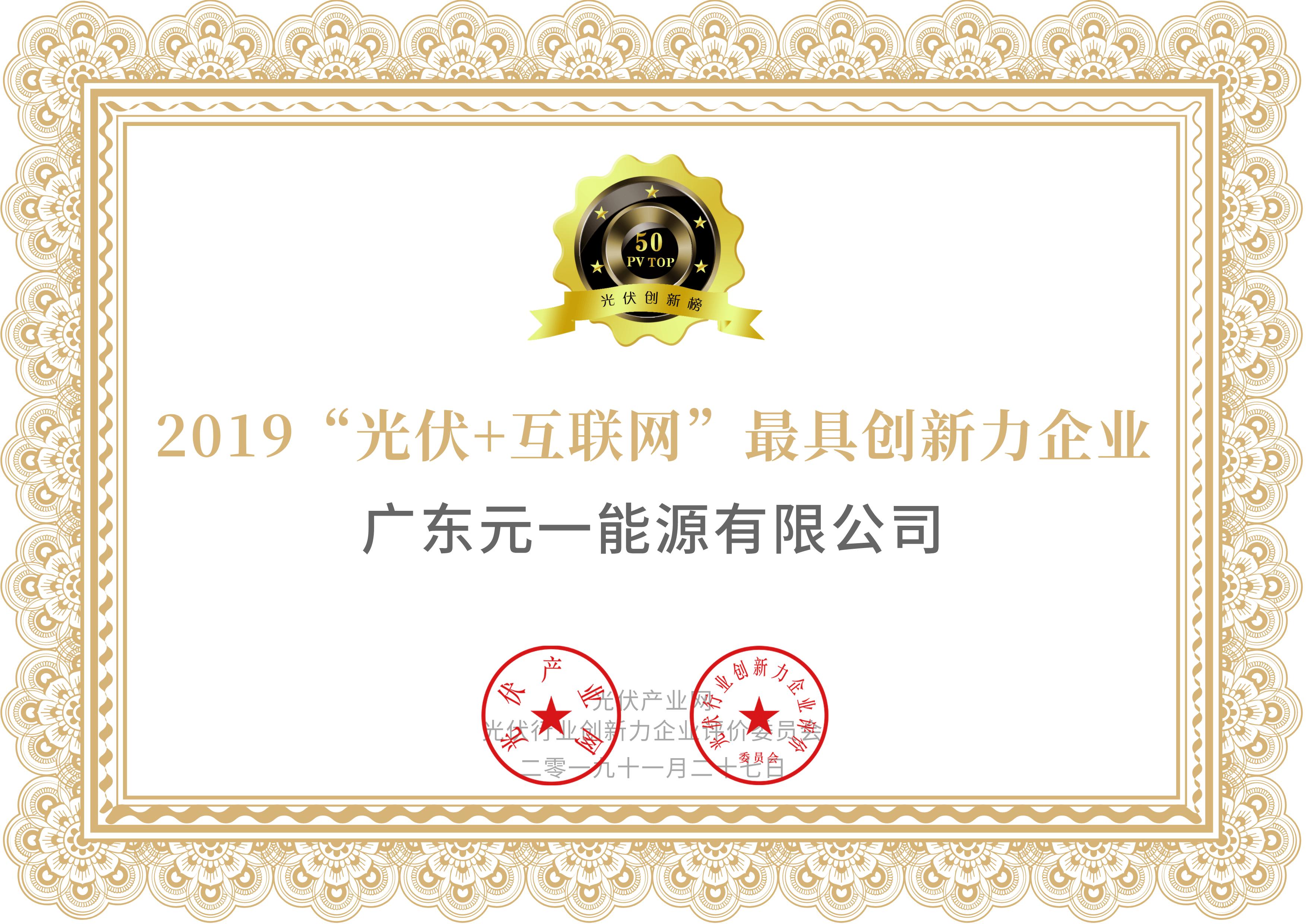 """2019""""光伏-互联网""""最具创新力企业"""