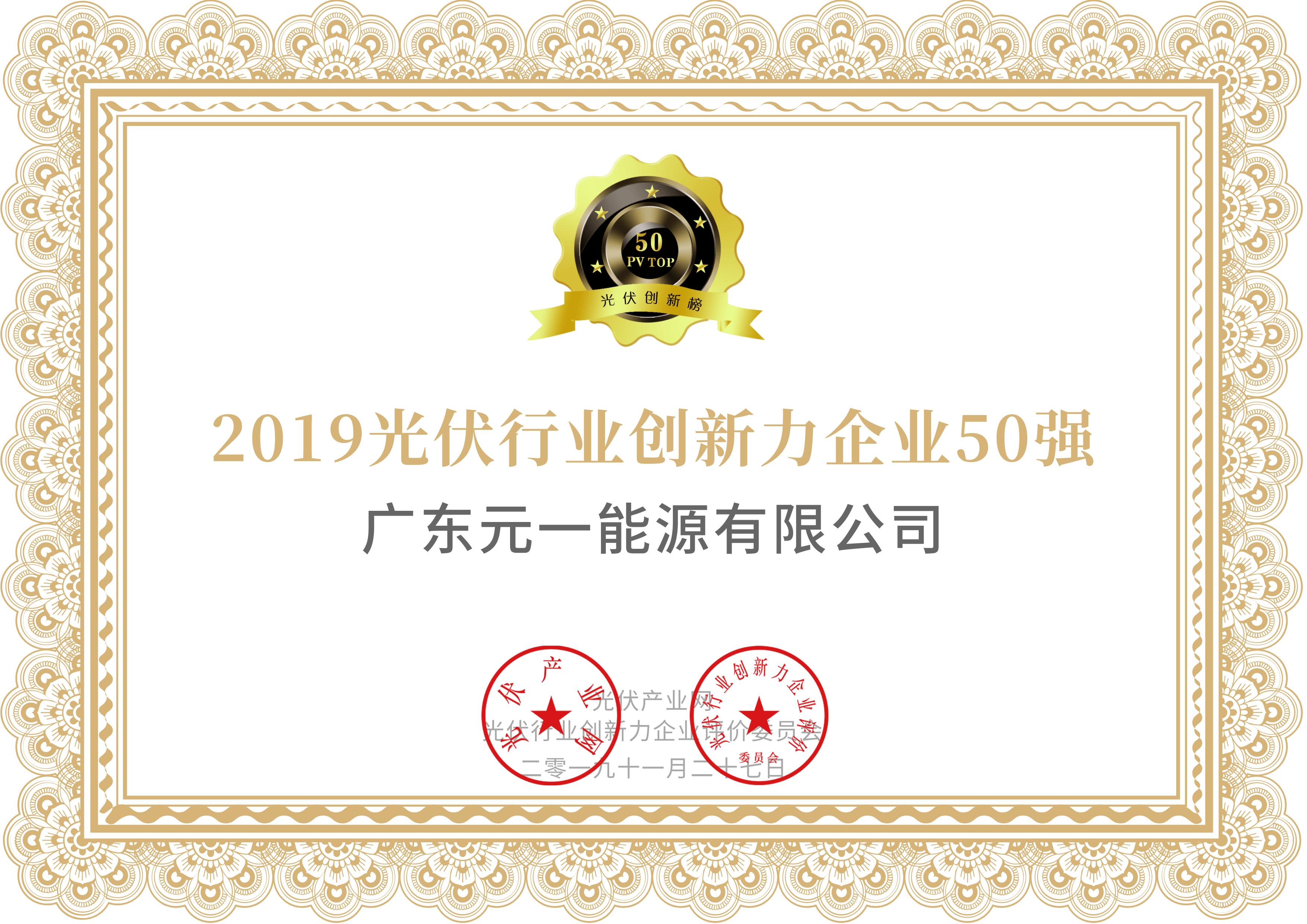 2019光伏行业创新力企业50强