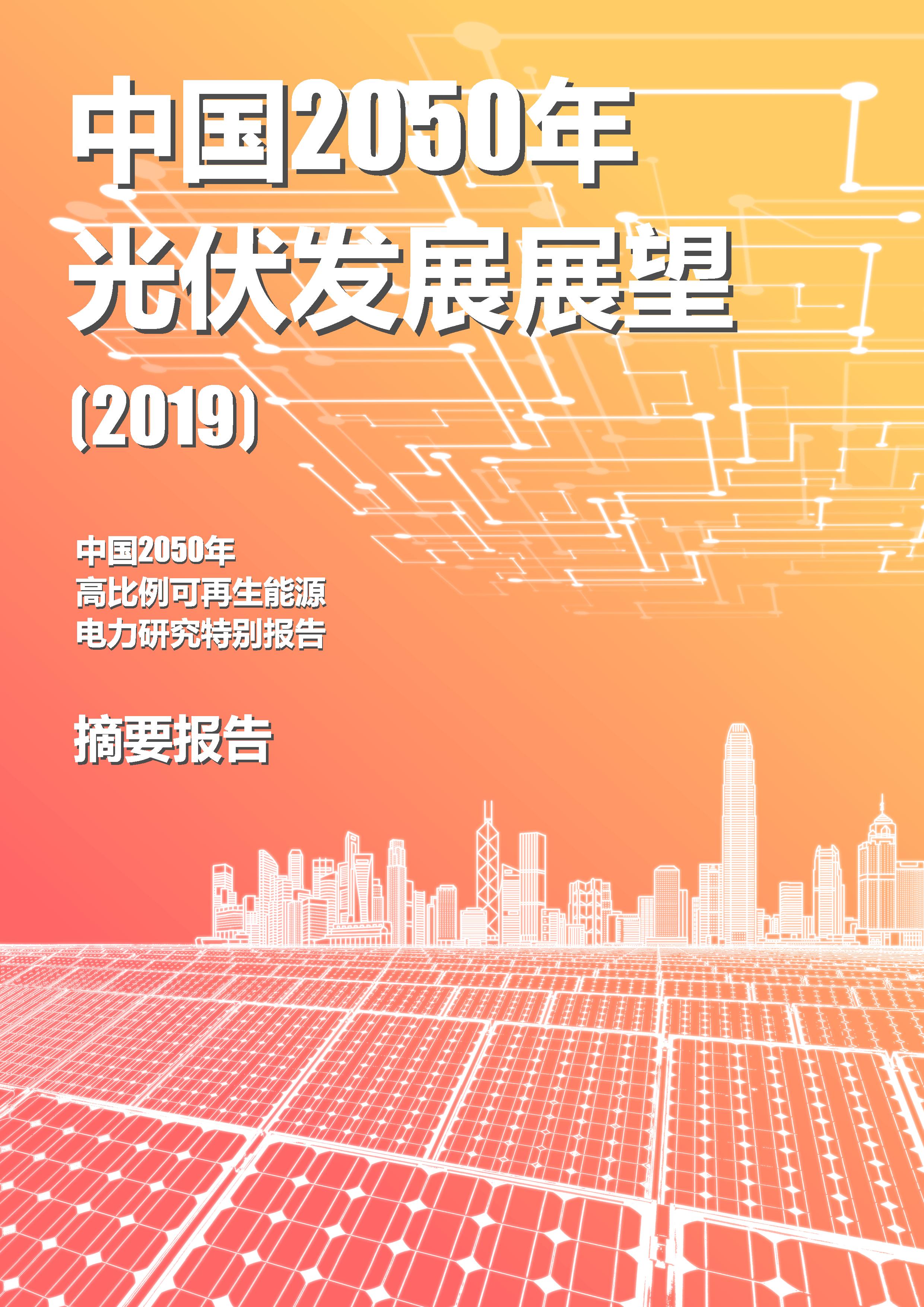 中国2050年光伏发展展望-2019_页面_01