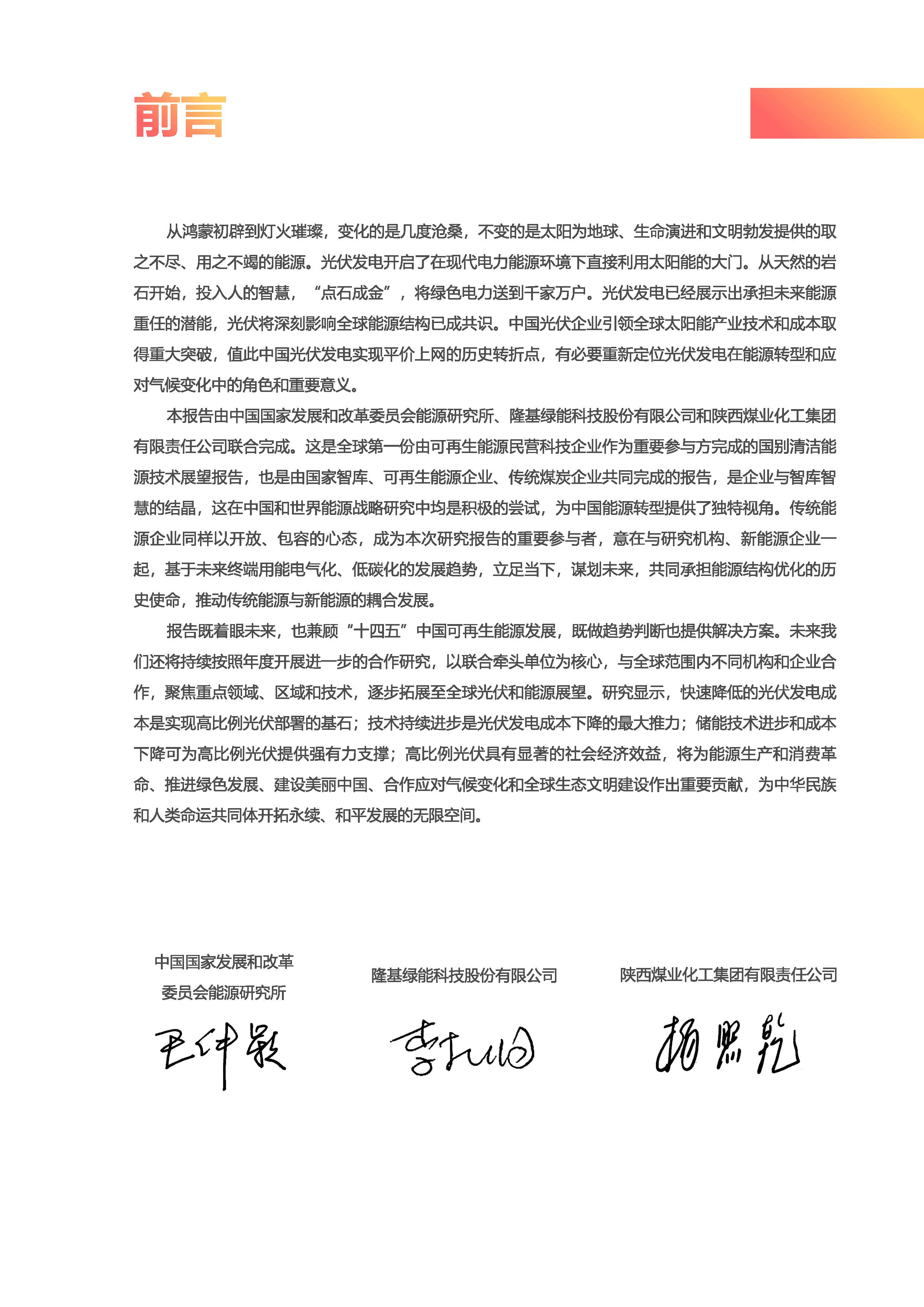 中国2050年光伏发展展望-2019_页面_03