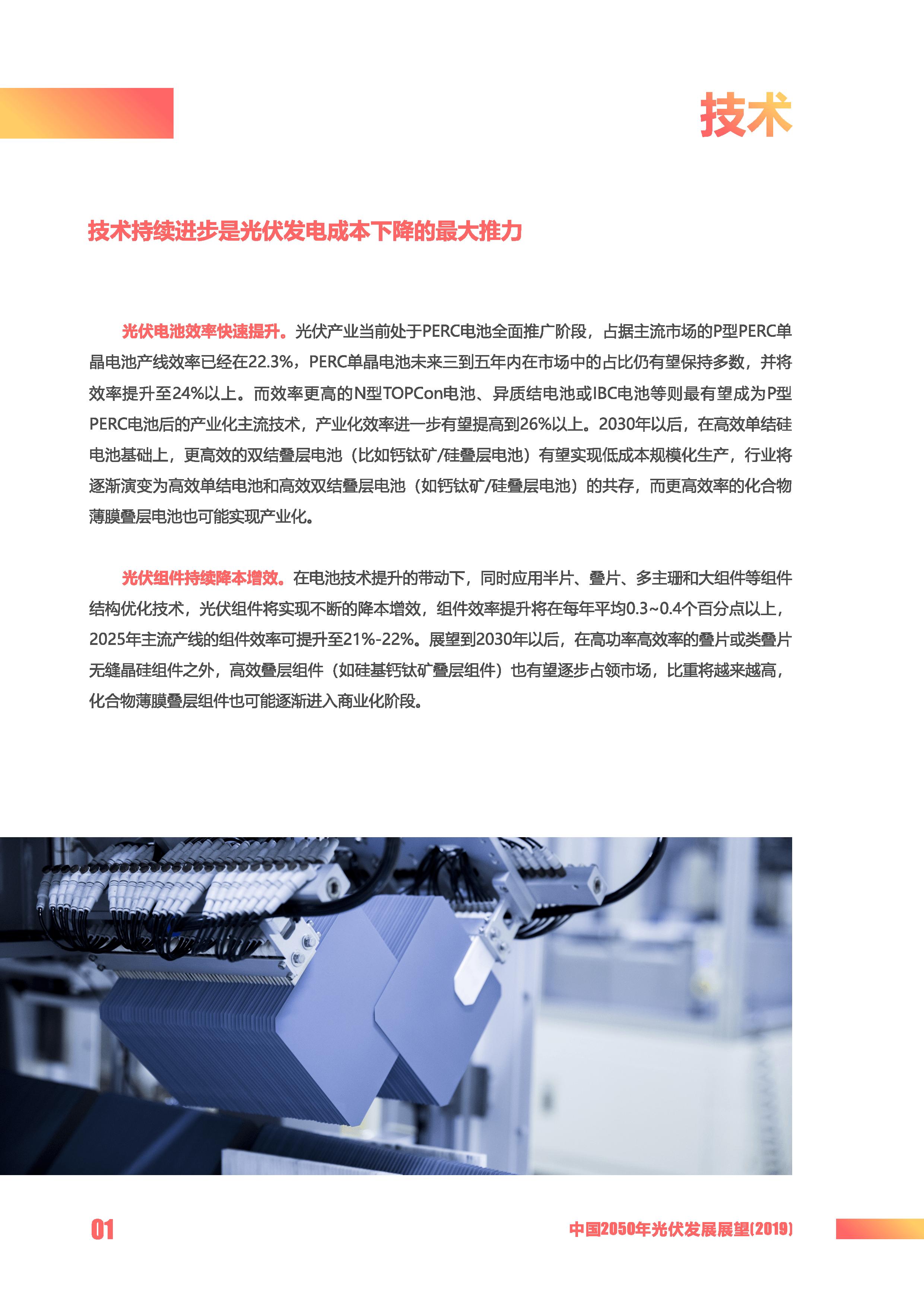 中国2050年光伏发展展望-2019_页面_04