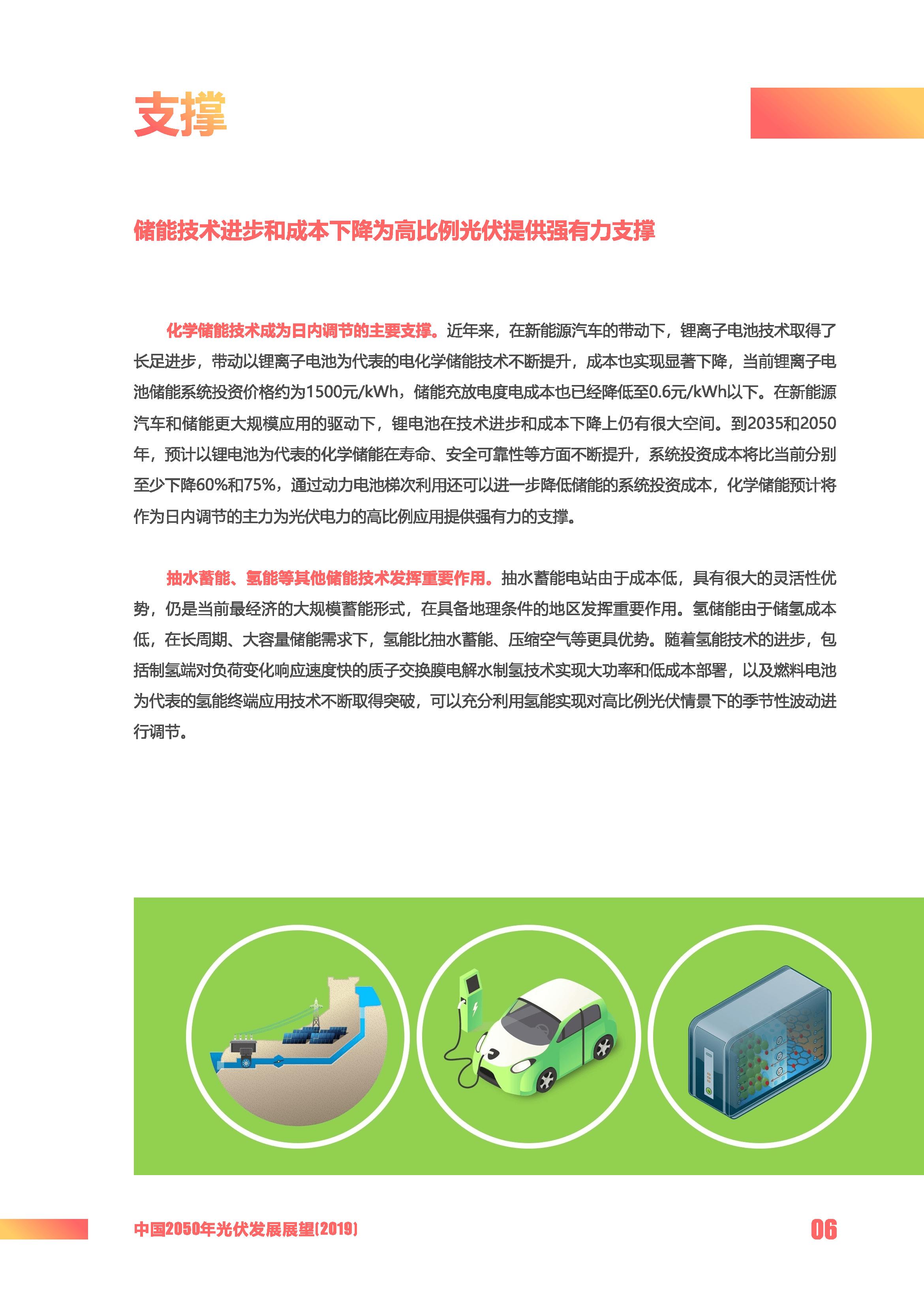 中国2050年光伏发展展望-2019_页面_09