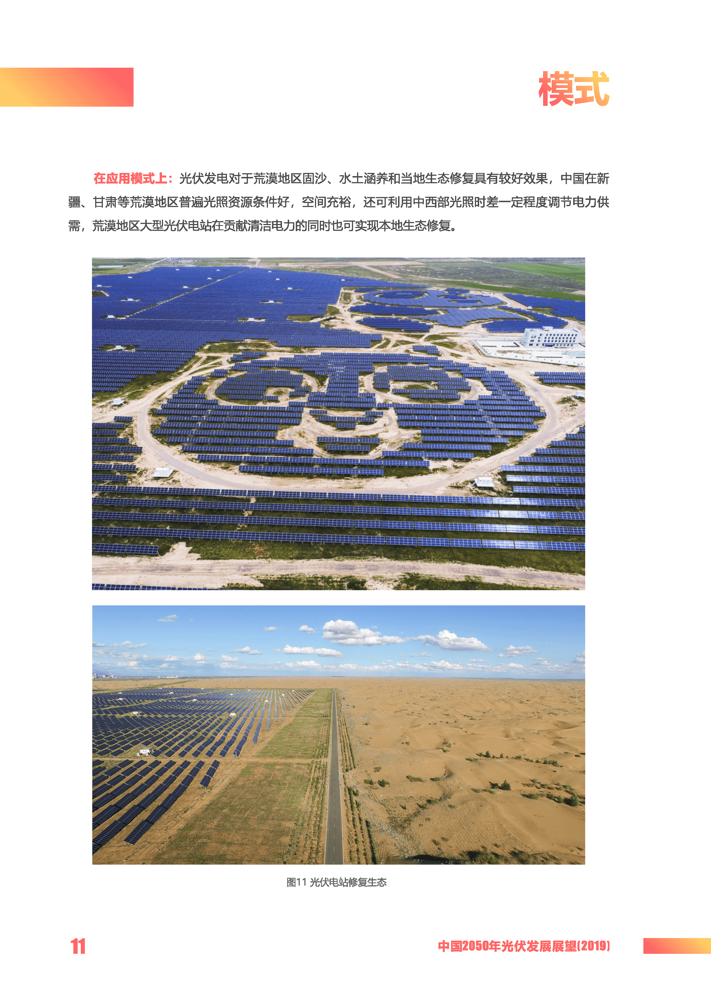 中国2050年光伏发展展望-2019_页面_14