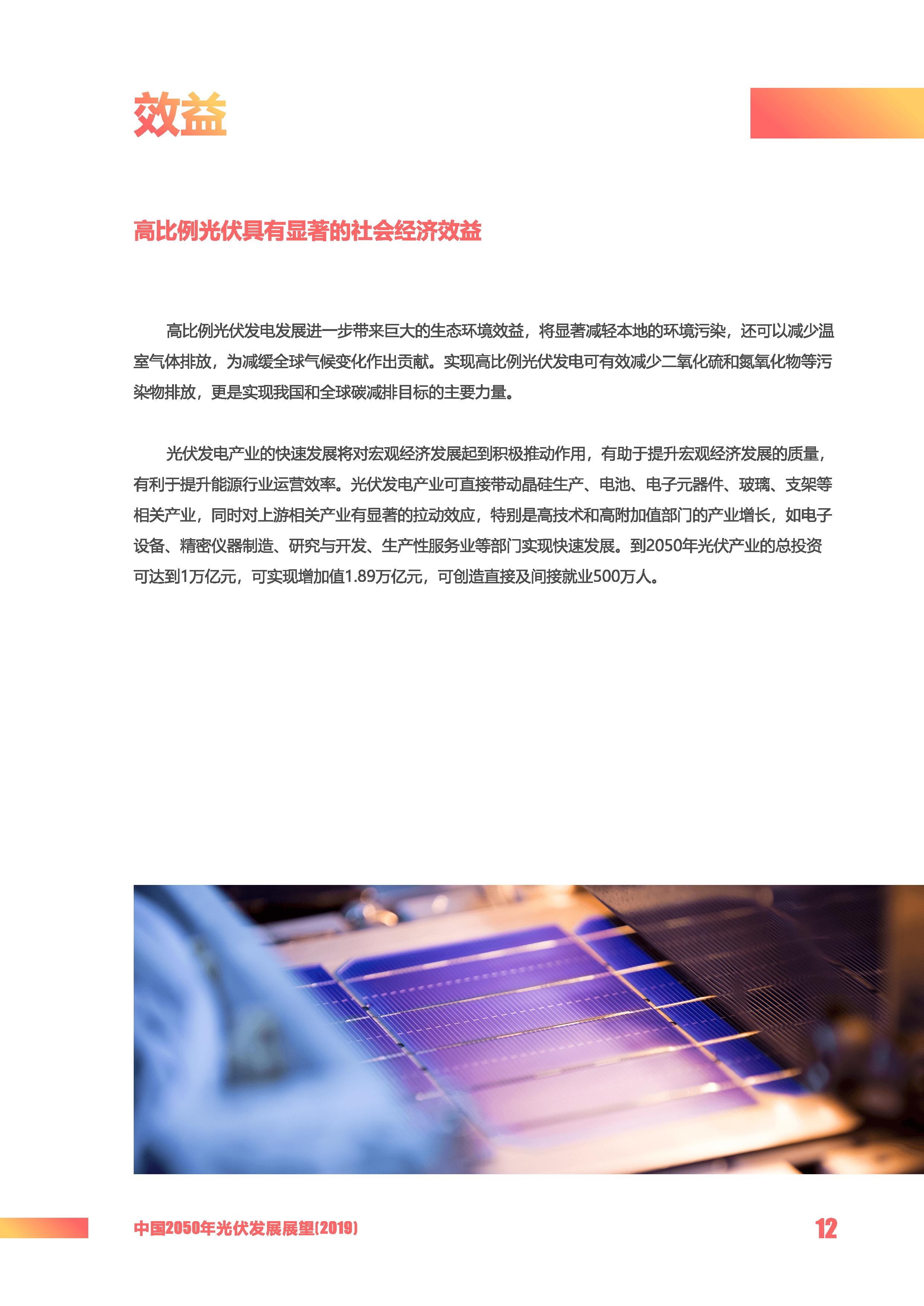 中国2050年光伏发展展望-2019_页面_15