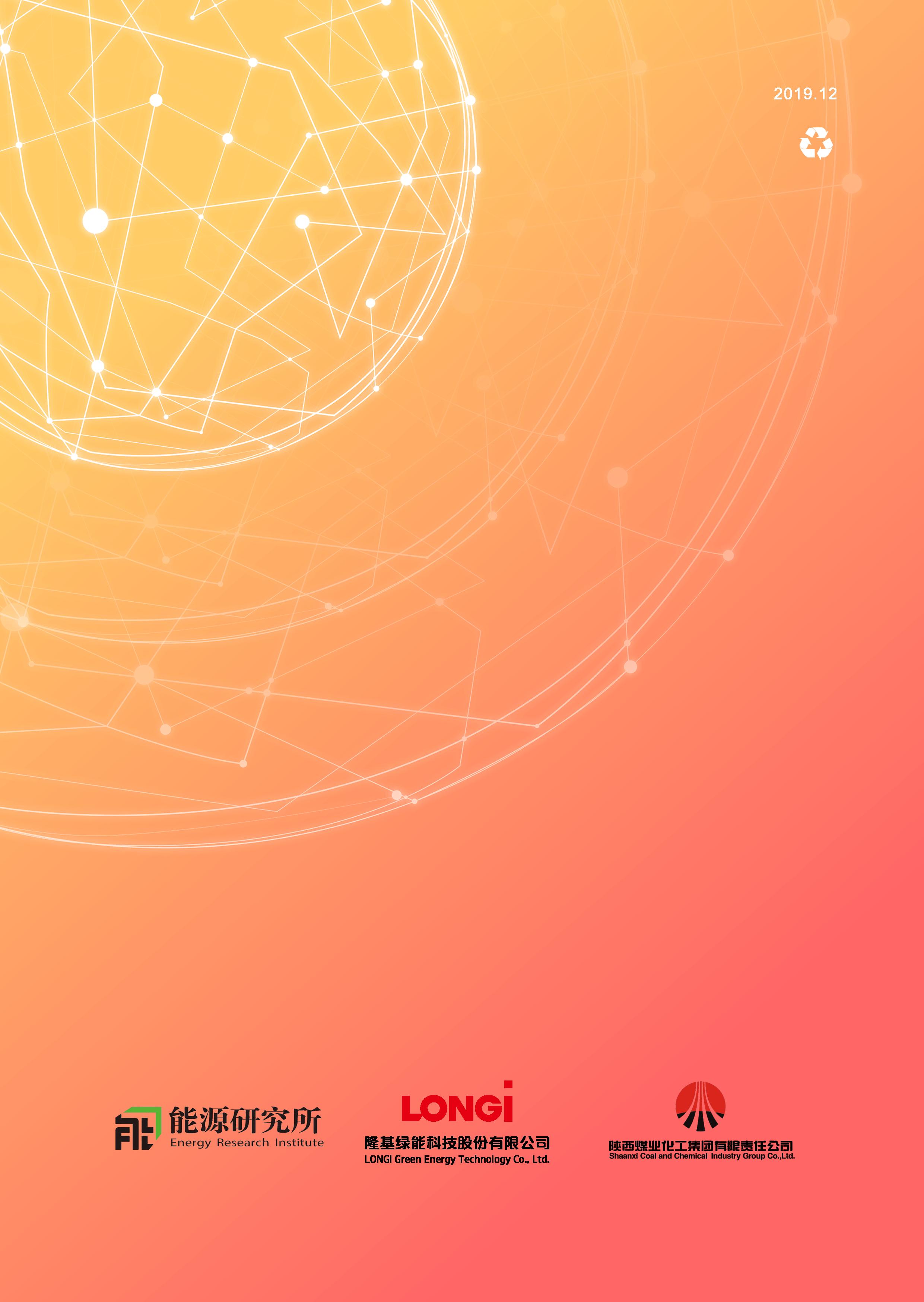 中国2050年光伏发展展望-2019_页面_16