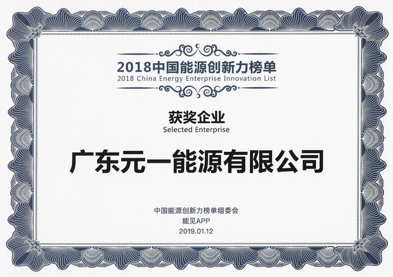 中国永利国际官网创新力企业