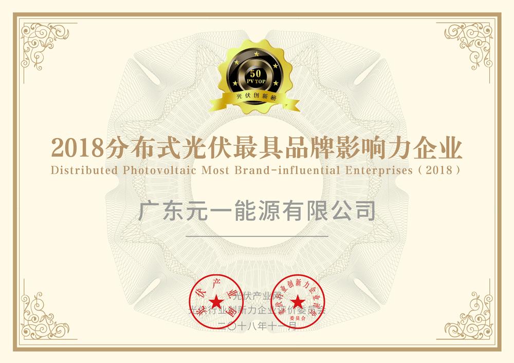 2018分布式光伏品牌影响力企业奖