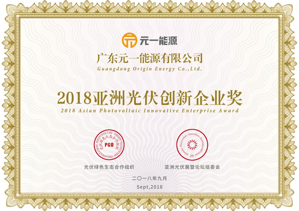 2018亚洲光伏创新企业奖