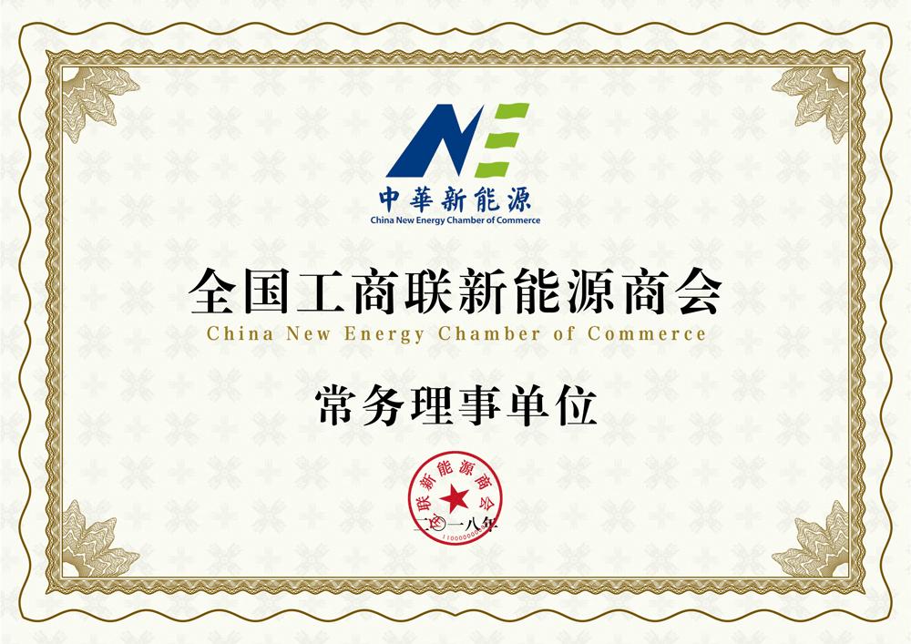 全联新永利国际官网商会常务理事单位