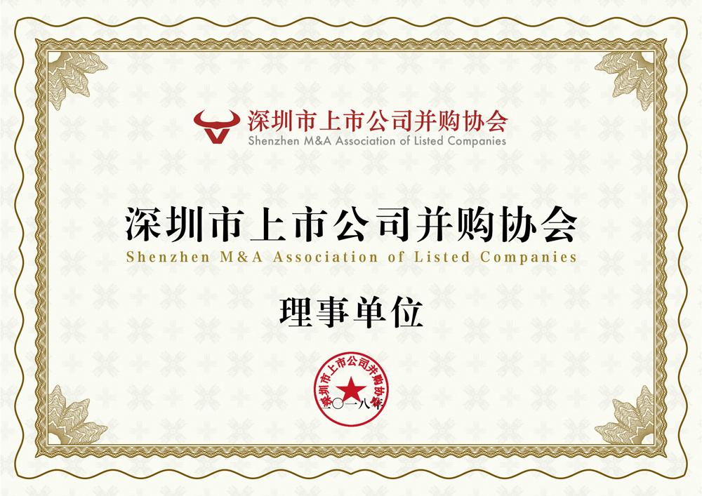 深圳市上市公司并购协会理事单位