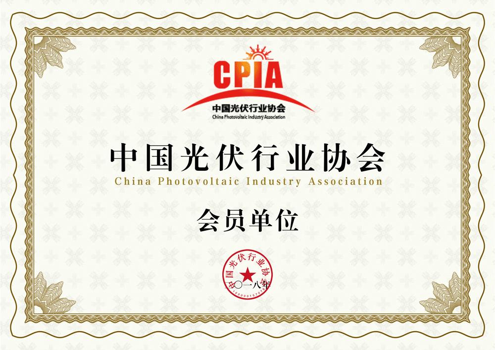 中国光伏行业协会会员单位