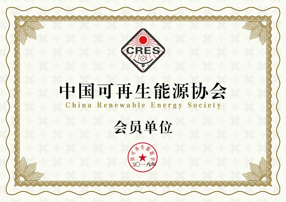 中国可再生永利国际官网学会会员单位