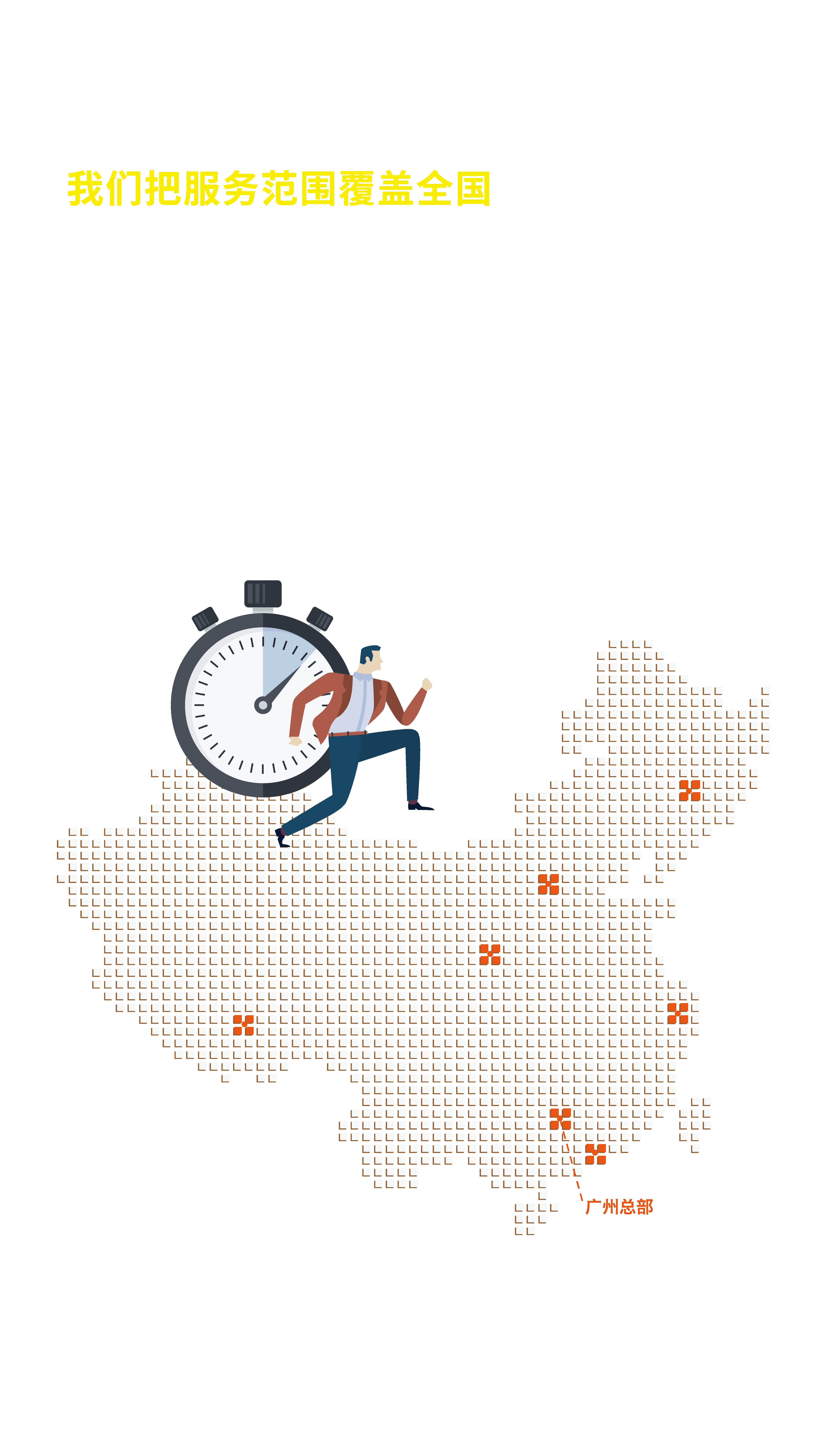 永利国际官网2018年度报告手机海报-02