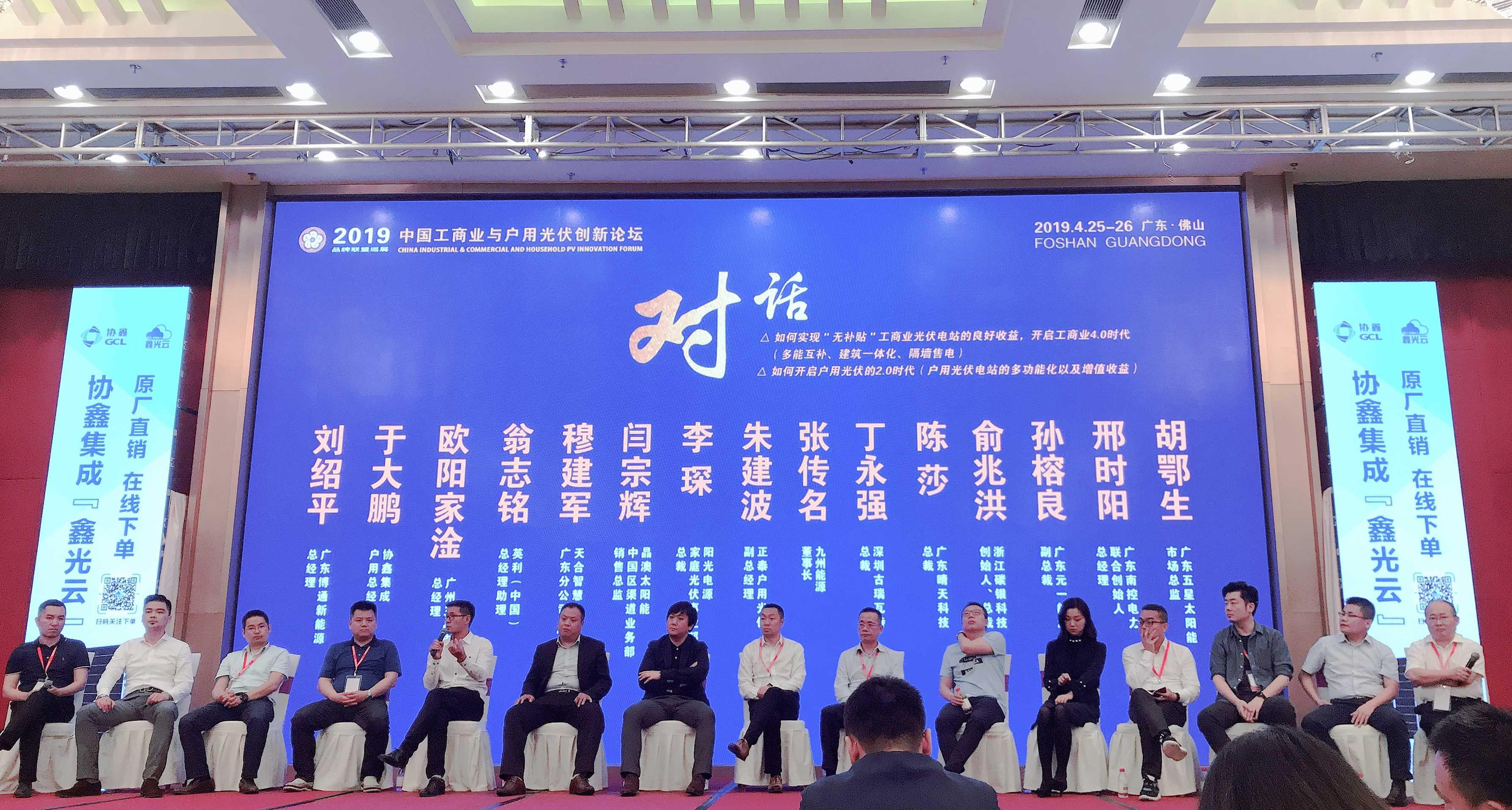 """永利国际官网:应对新形势挑战 """"光伏+储能""""强势破局"""