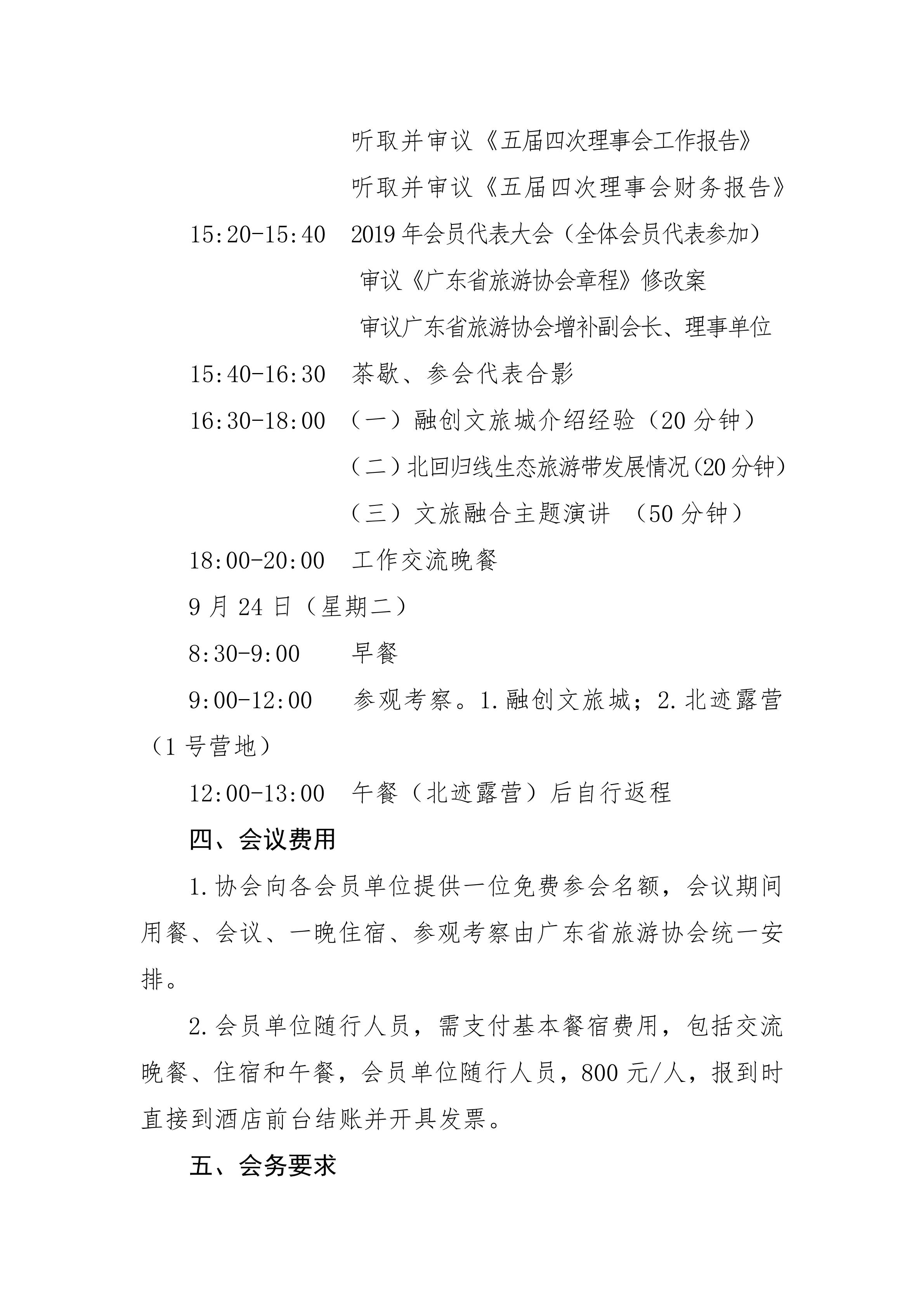 粵旅協函〔2019〕38號關于召開廣東省旅游協會會員大會及五屆四次理事會的通知_01
