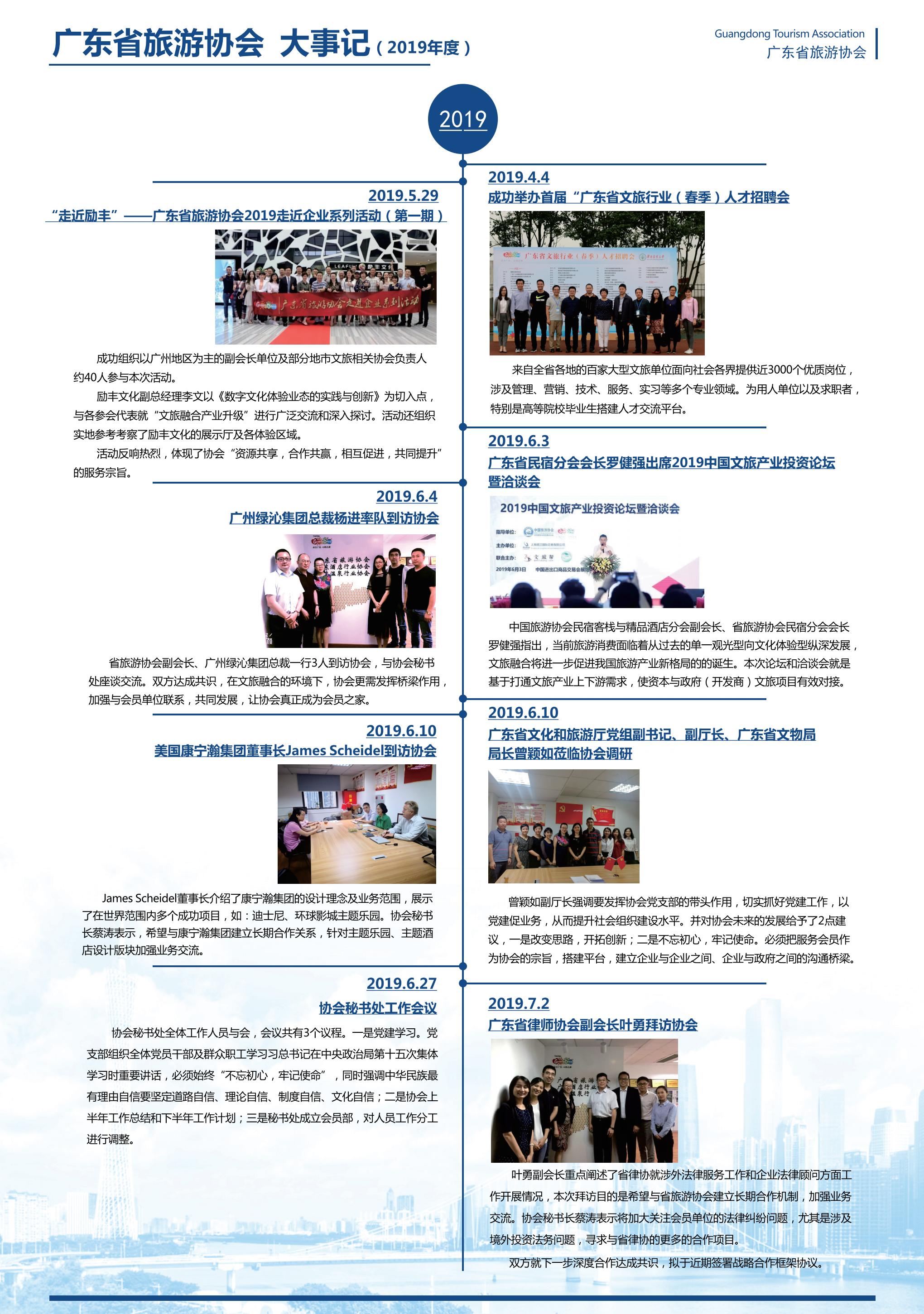 省旅游協會簡介_09