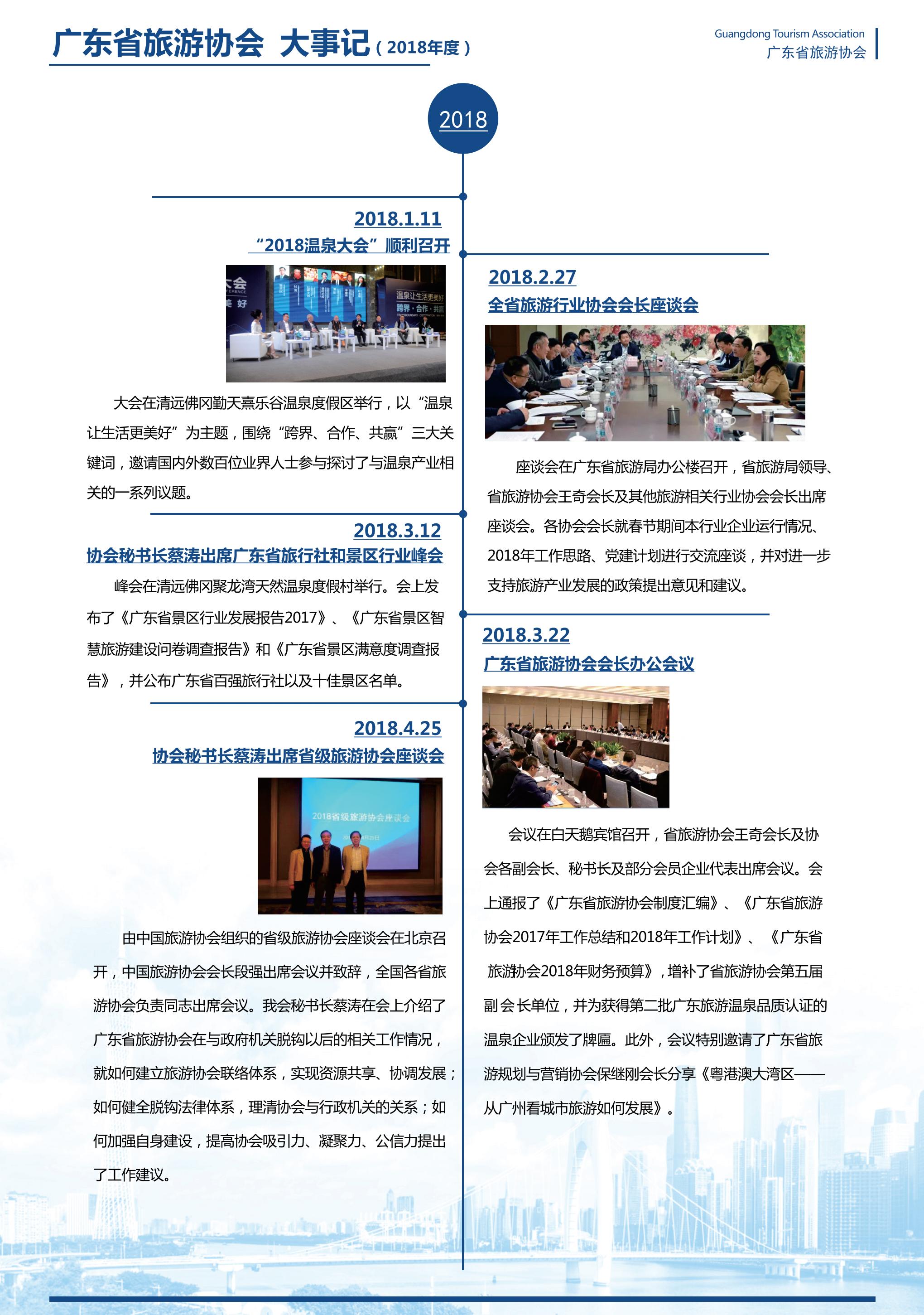 省旅游協會簡介_10