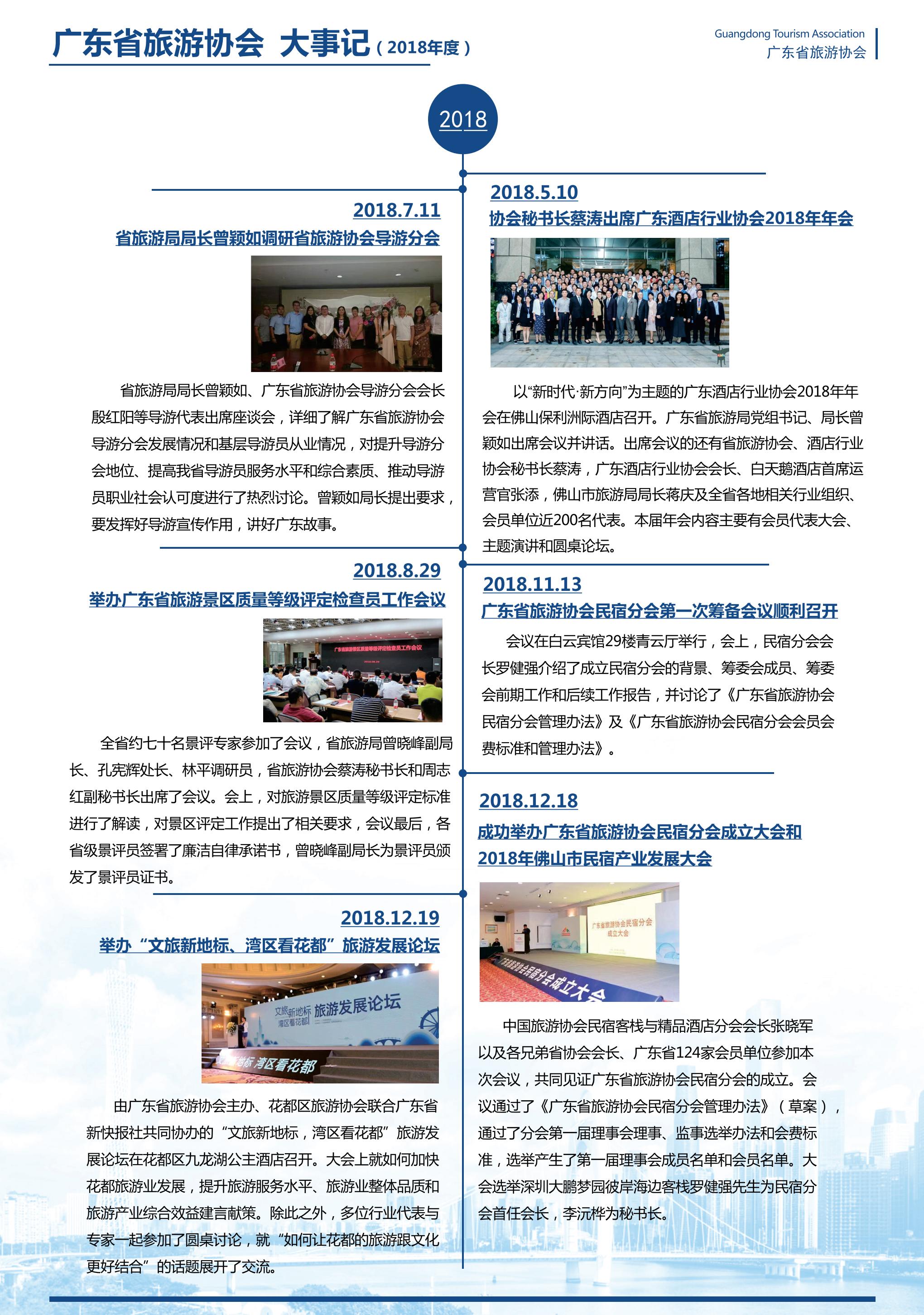 省旅游協會簡介_11