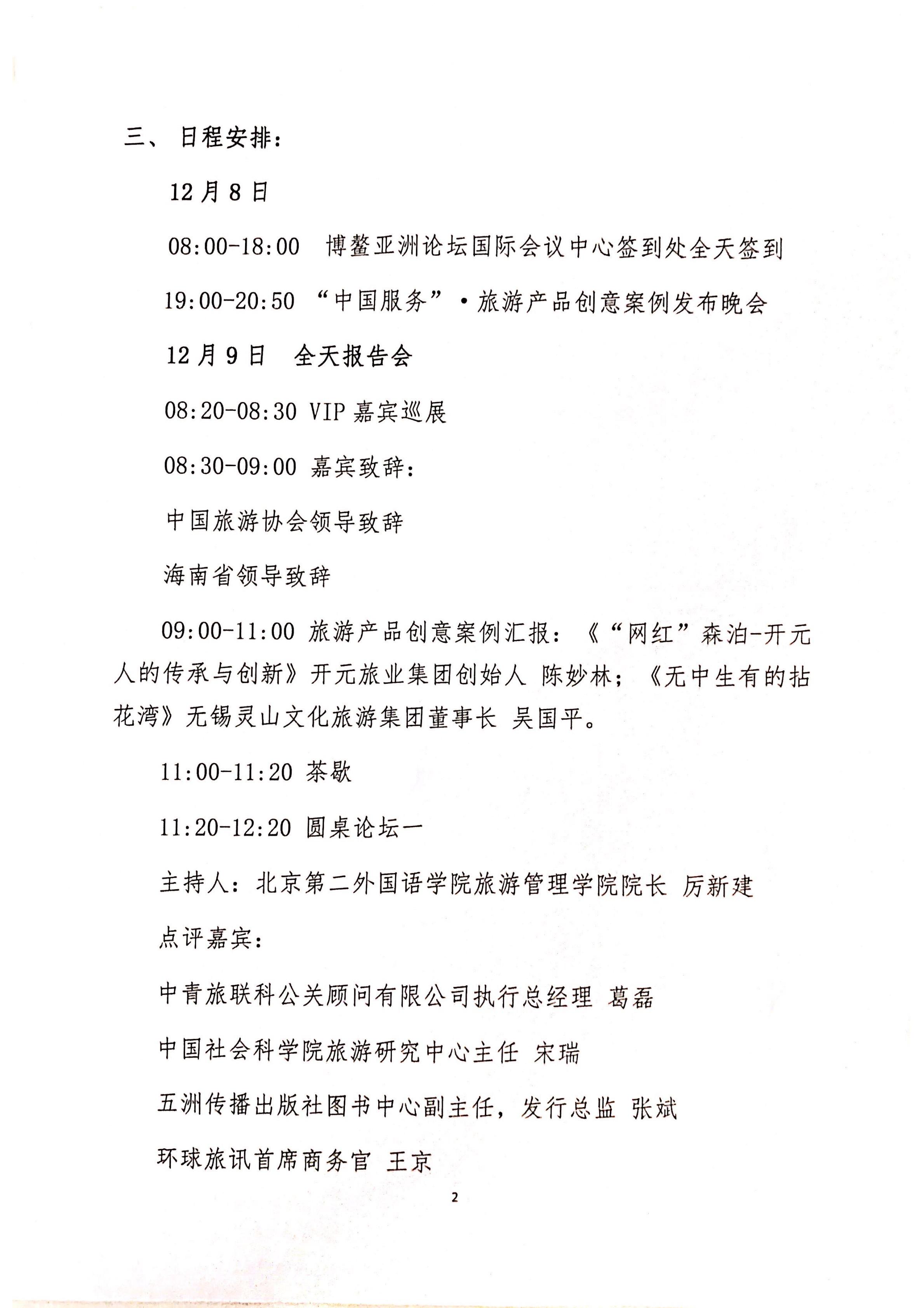 粵旅協函〔2019〕45號號廣東省旅游協會關于轉發中國旅游協會召開中國服務旅游產品創新大會的通知_02