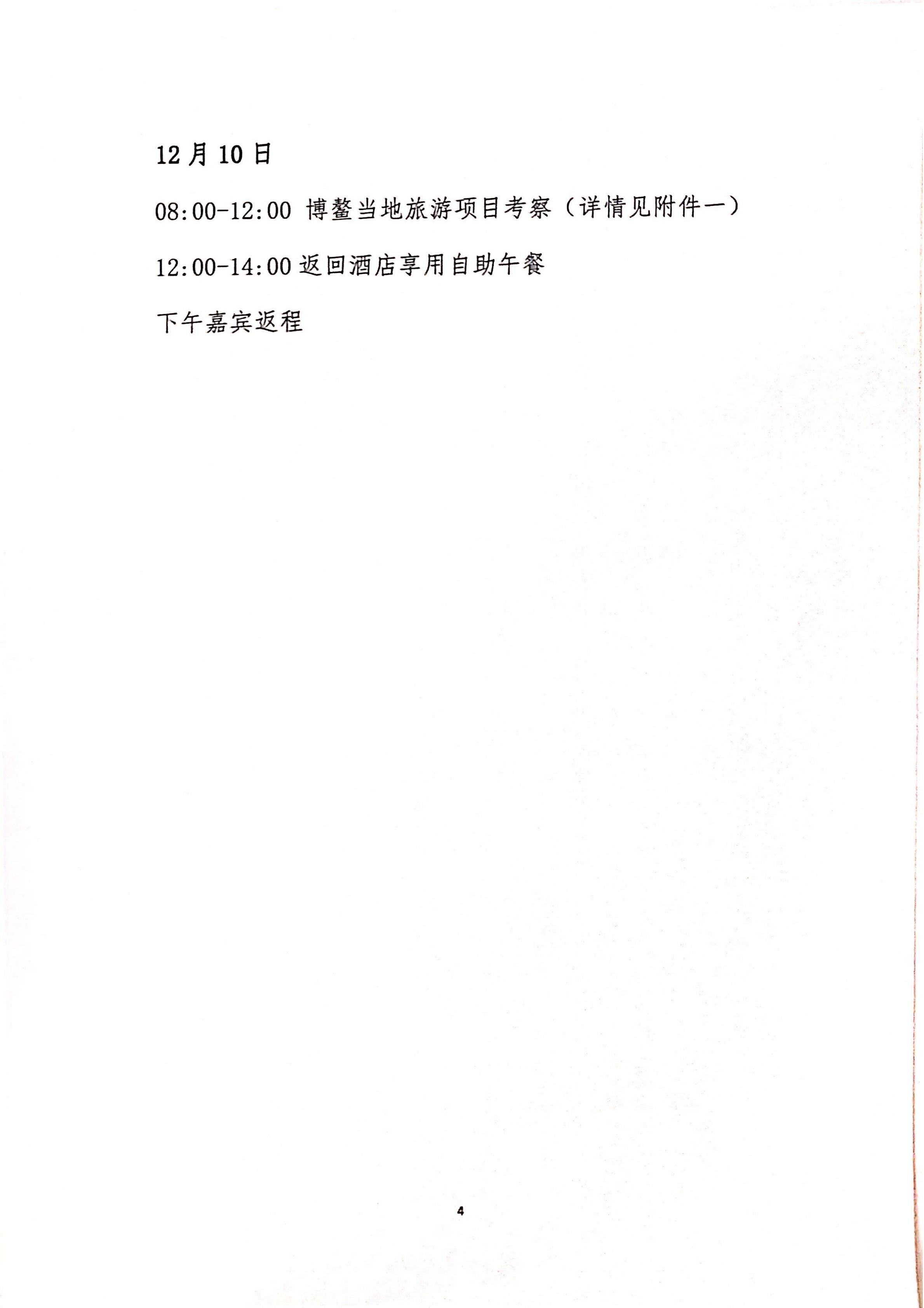 粵旅協函〔2019〕45號號廣東省旅游協會關于轉發中國旅游協會召開中國服務旅游產品創新大會的通知_04