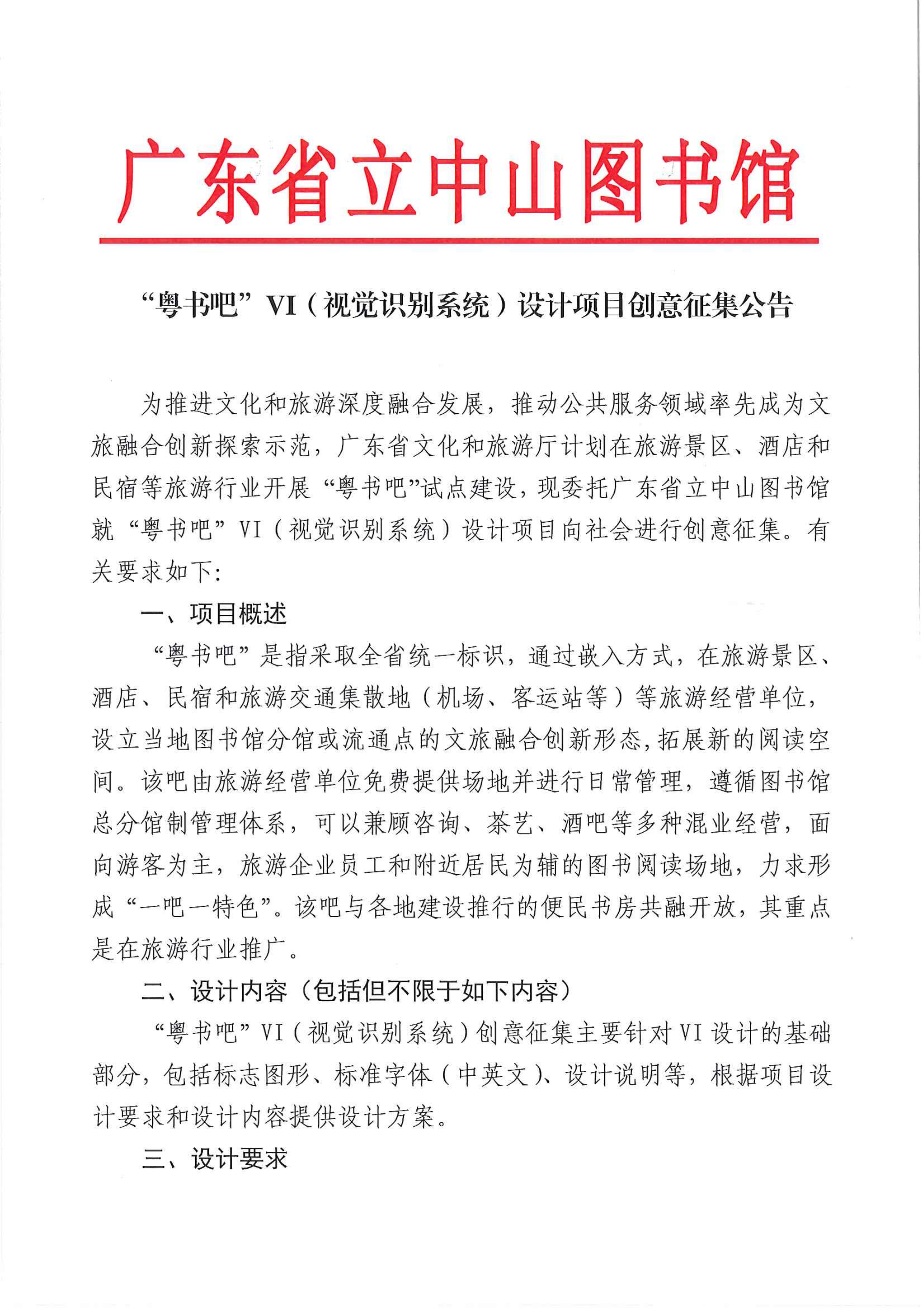 """""""粵書吧""""vi-視覺識別系統設計項目創意征集公告_00"""