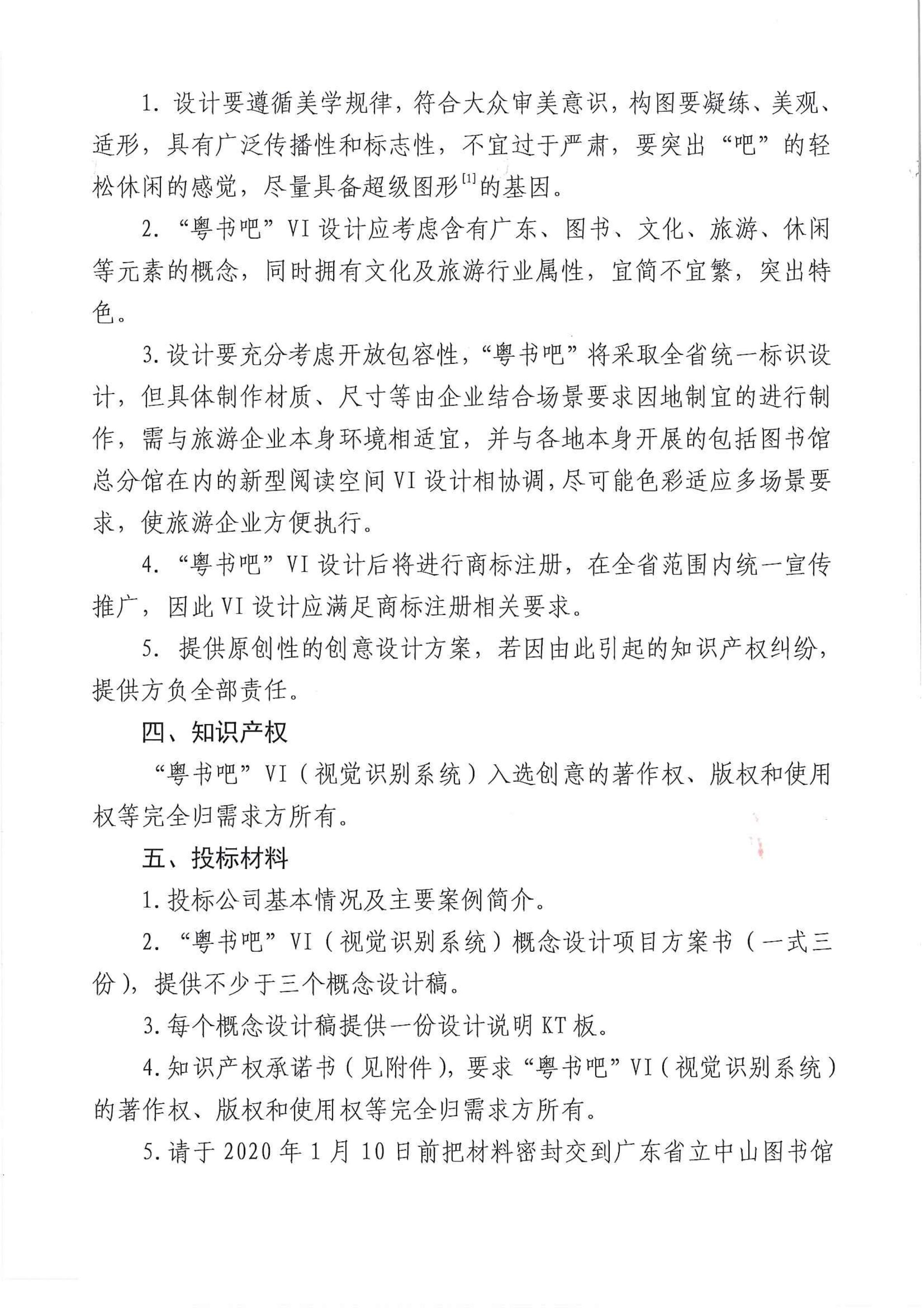 """""""粵書吧""""vi-視覺識別系統設計項目創意征集公告_01"""