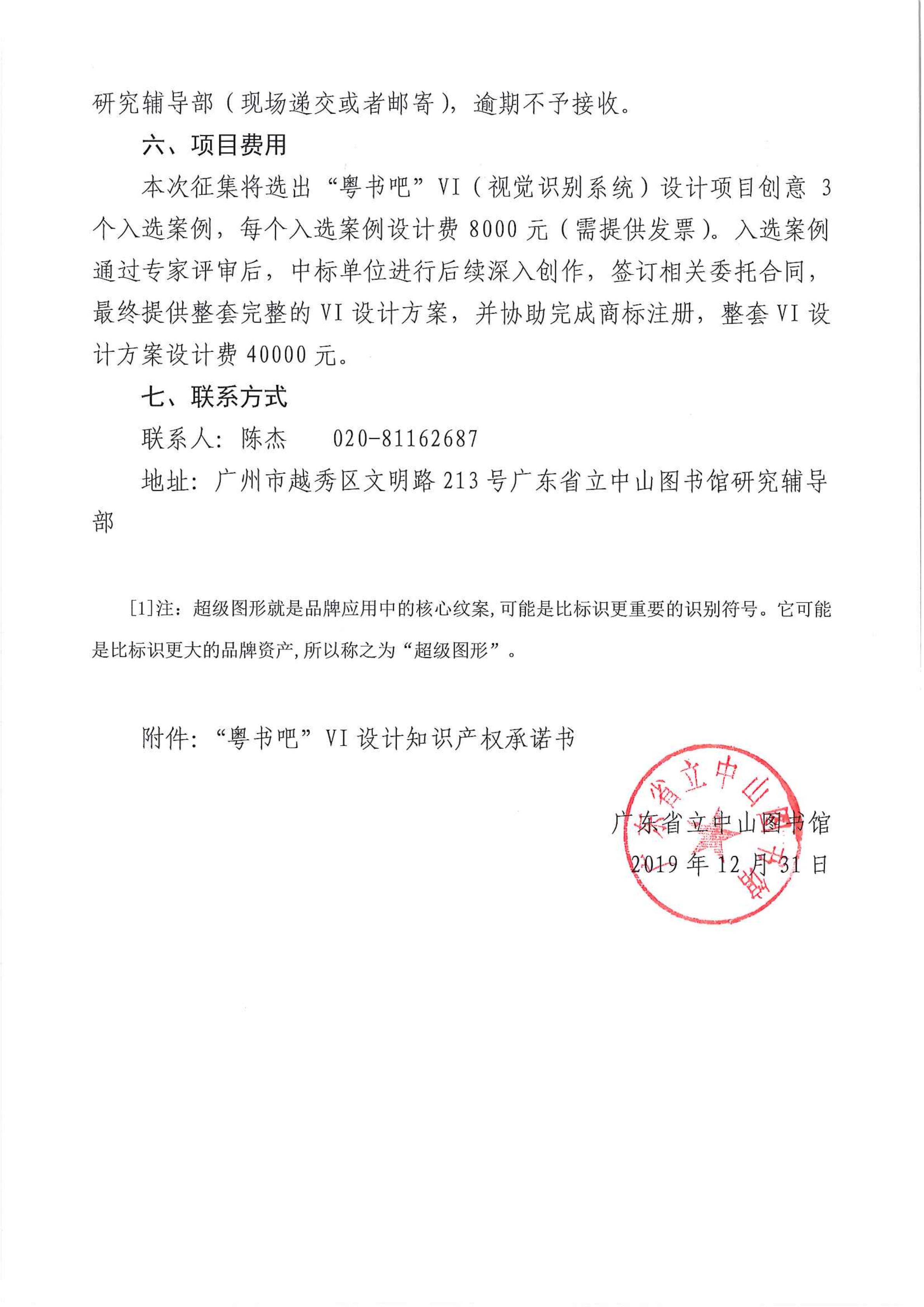 """""""粵書吧""""vi-視覺識別系統設計項目創意征集公告_02"""