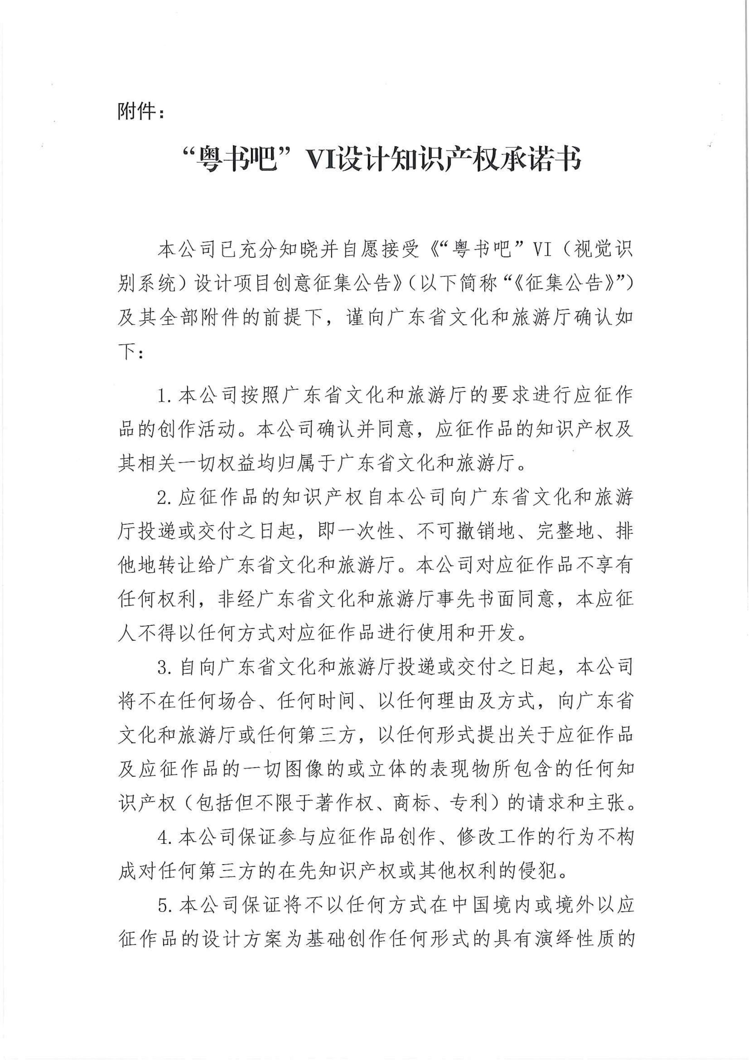 """""""粵書吧""""vi-視覺識別系統設計項目創意征集公告_03"""