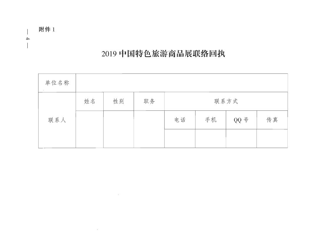 關于舉辦2019中國特色旅游商品展的通知-1_03