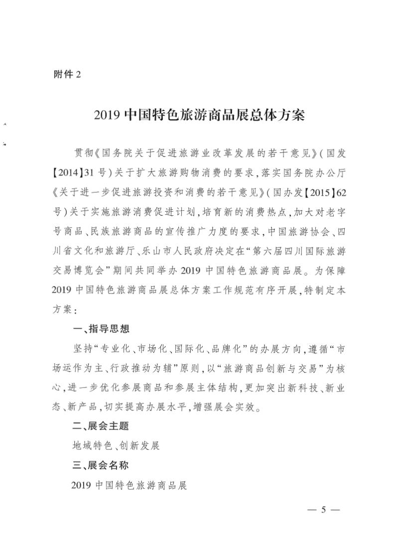 關于舉辦2019中國特色旅游商品展的通知-1_04