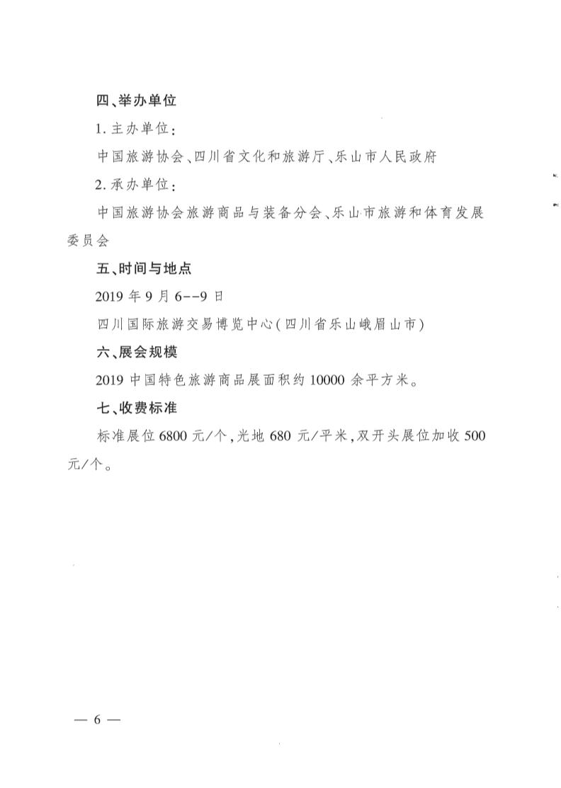 關于舉辦2019中國特色旅游商品展的通知-1_05