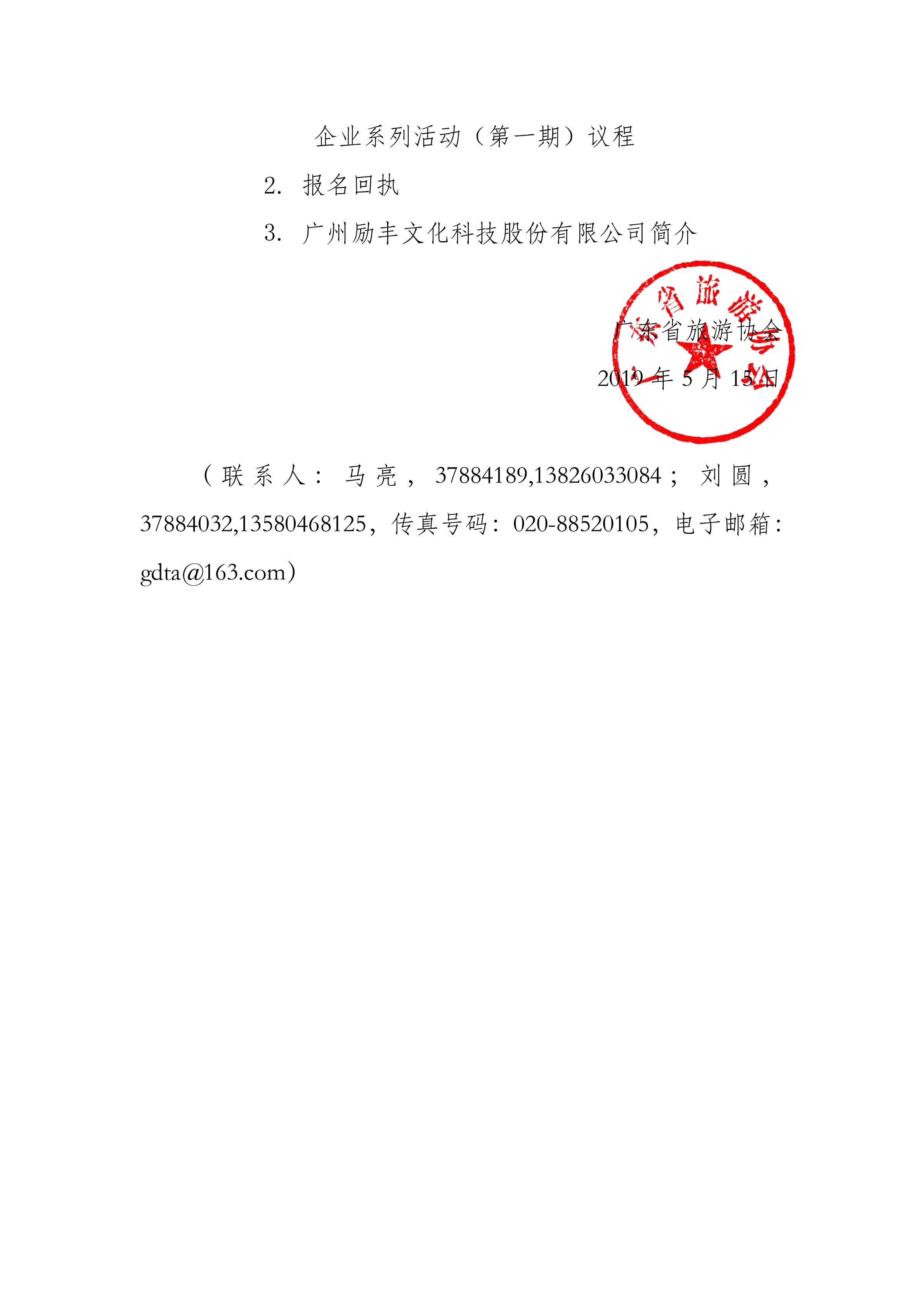 4_粵旅協函〔2019〕24號廣東省旅游協會關于邀請參加2019年走進企業系列活動的函-各副會長單位_01