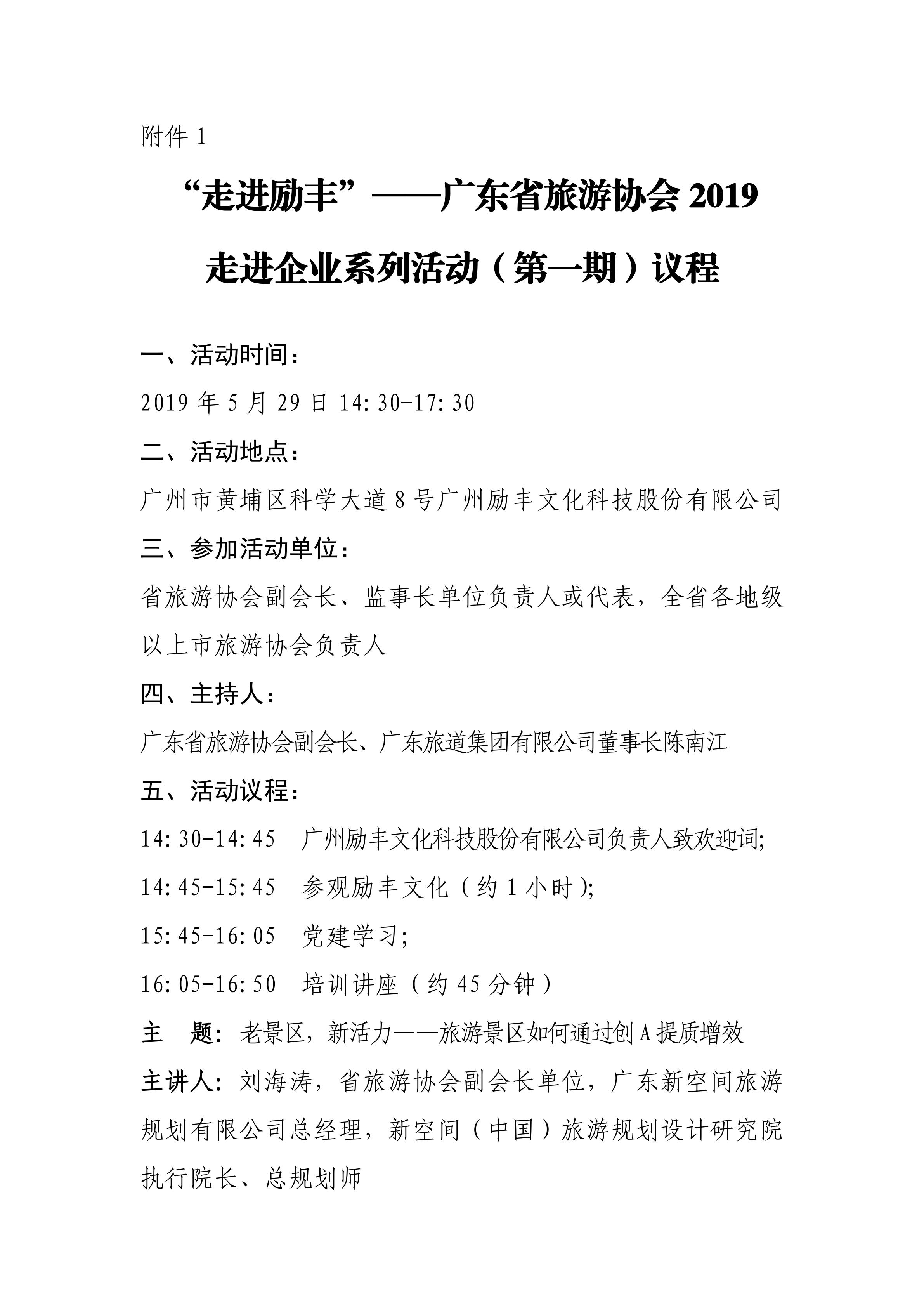 4_粵旅協函〔2019〕24號廣東省旅游協會關于邀請參加2019年走進企業系列活動的函-各副會長單位_02