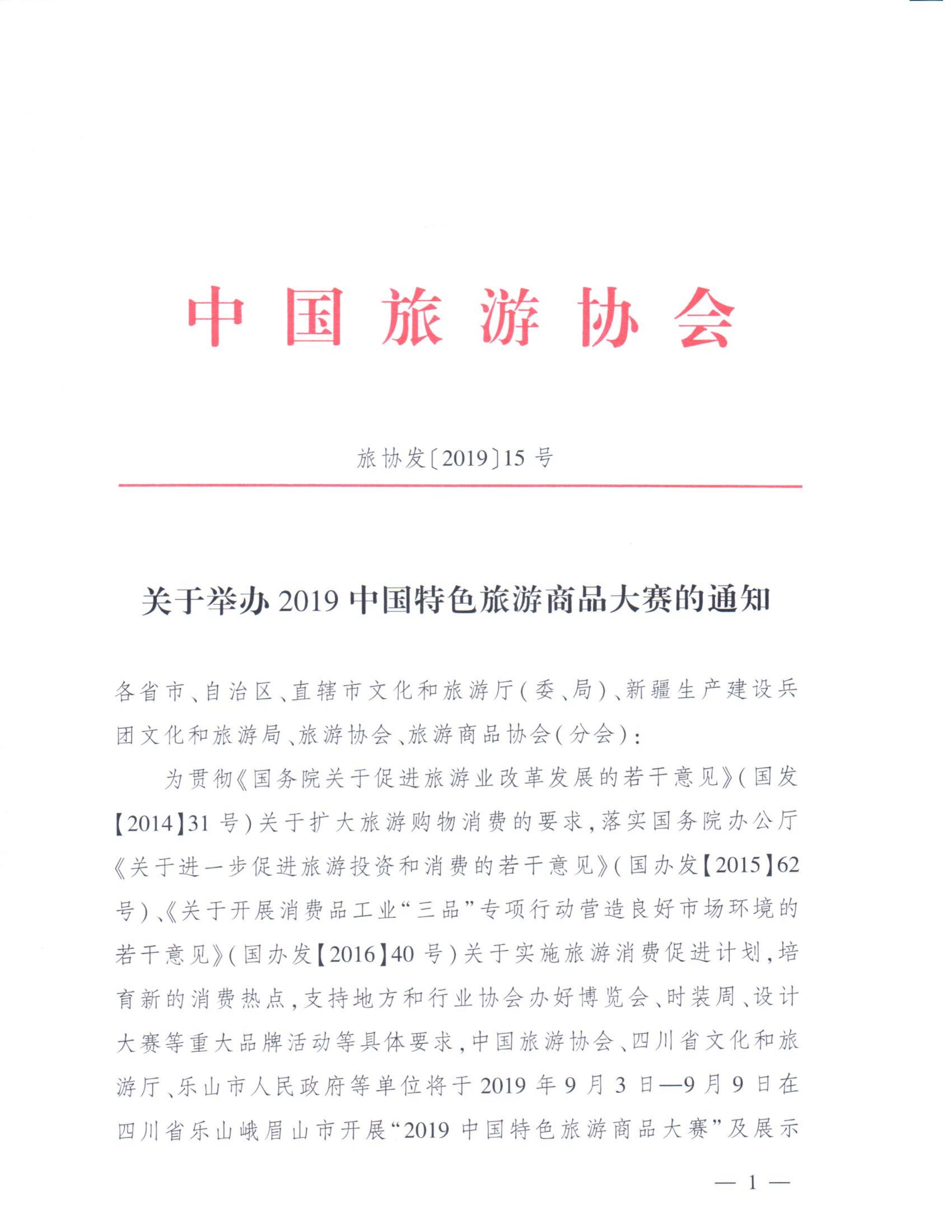 舉辦2019中國特色旅游商品大賽的通知-9-舉辦2019中國特色旅游商品大賽的通知-9_00