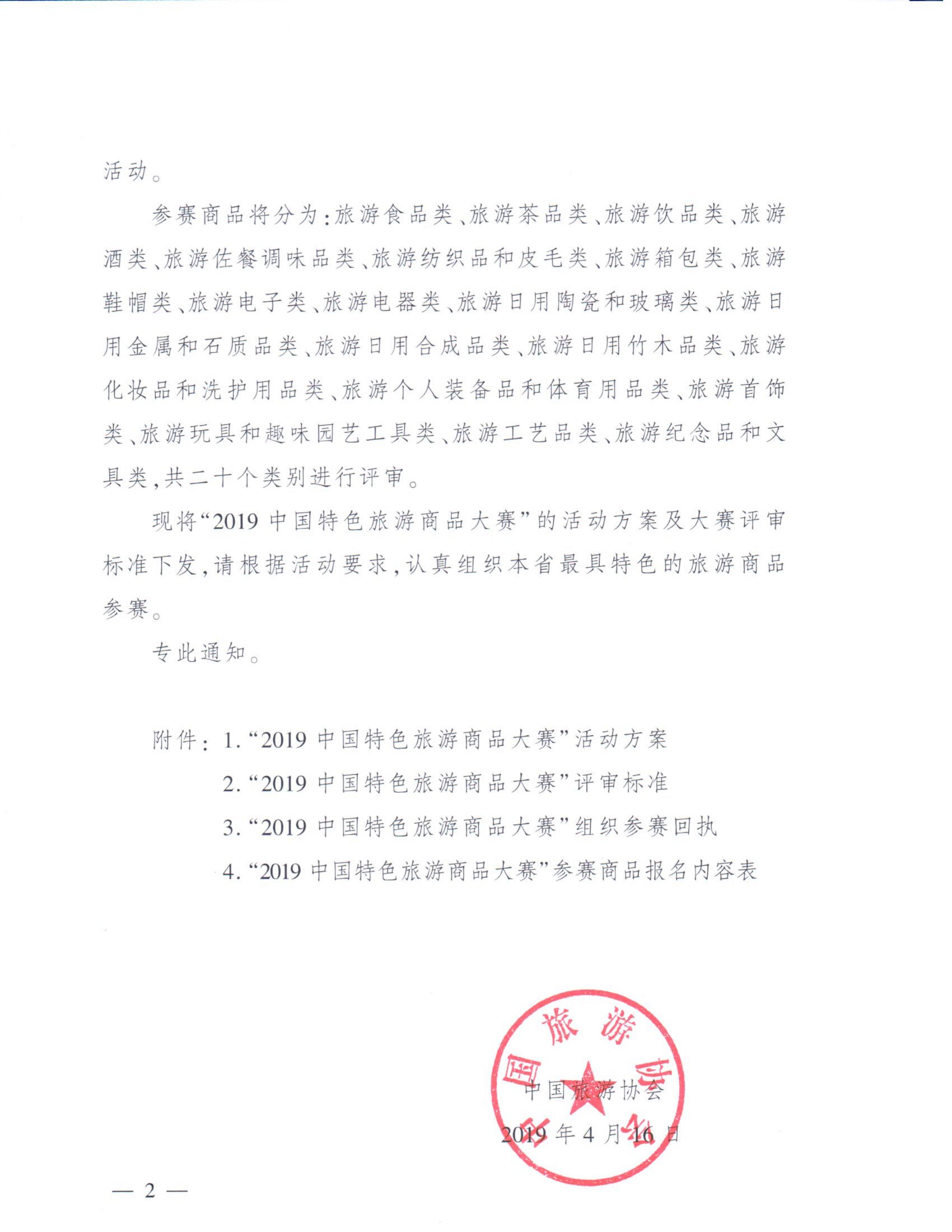 舉辦2019中國特色旅游商品大賽的通知-9-舉辦2019中國特色旅游商品大賽的通知-9_01