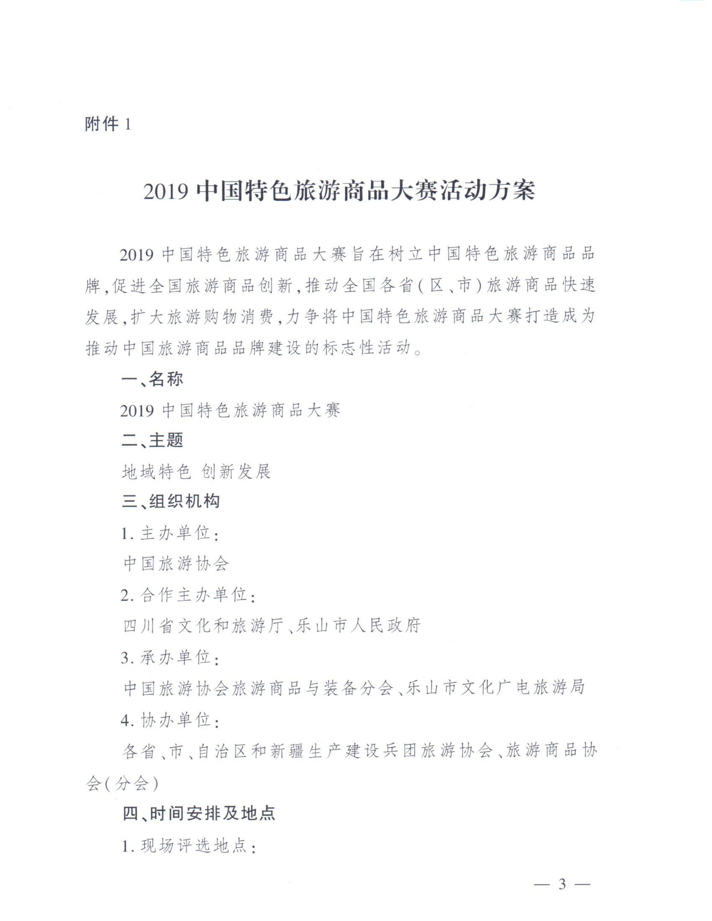 舉辦2019中國特色旅游商品大賽的通知-9-舉辦2019中國特色旅游商品大賽的通知-9_02