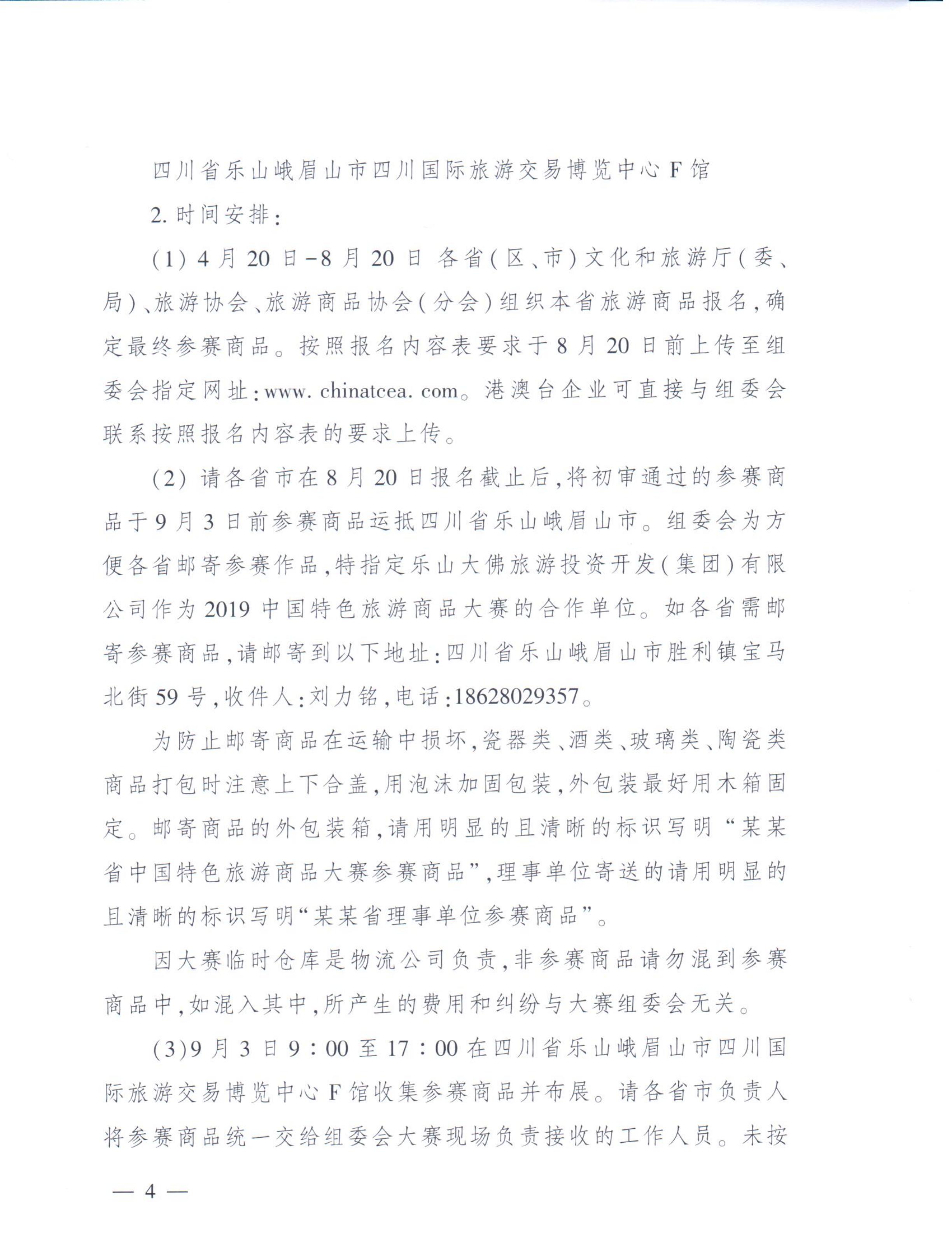 舉辦2019中國特色旅游商品大賽的通知-9-舉辦2019中國特色旅游商品大賽的通知-9_03