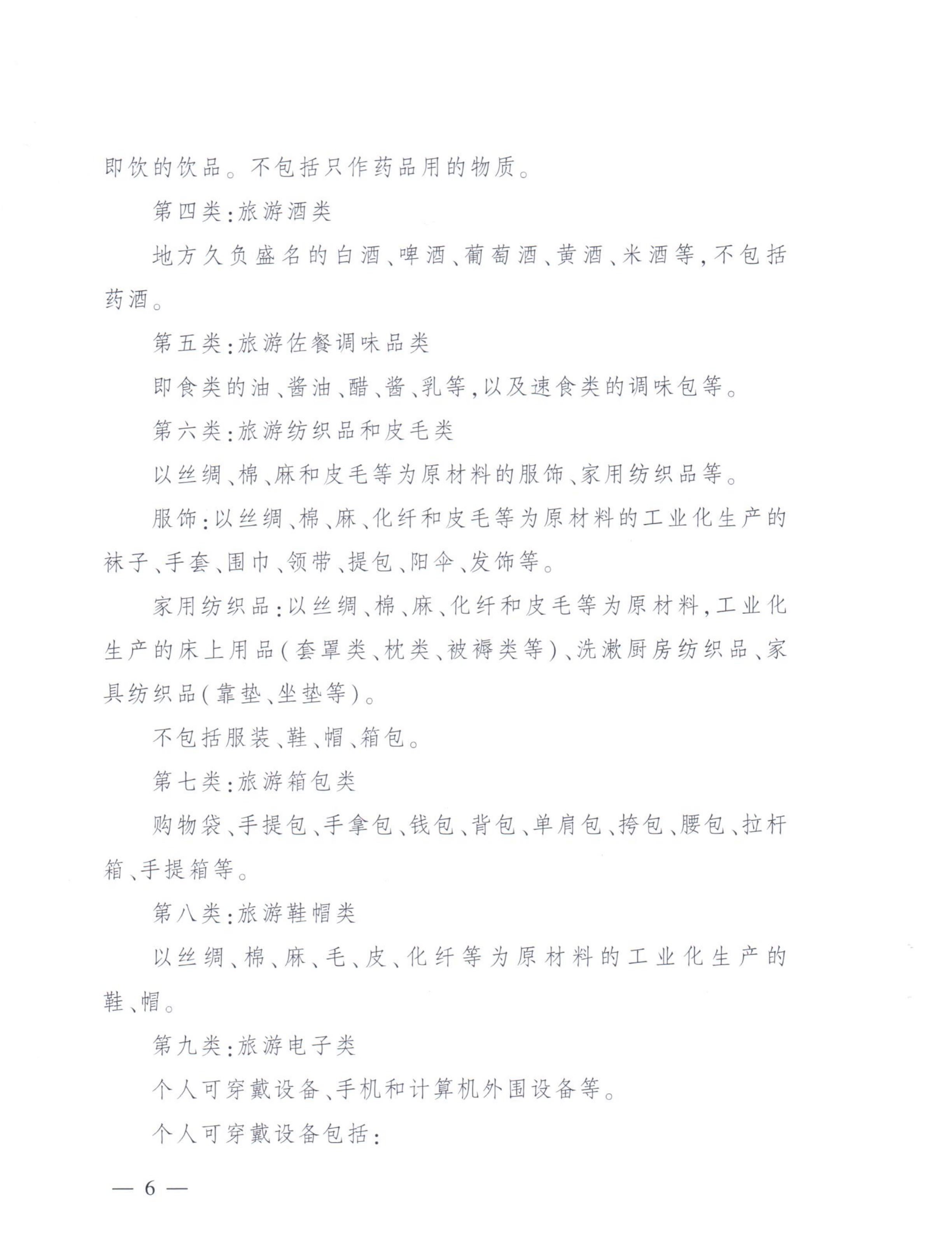 舉辦2019中國特色旅游商品大賽的通知-9-舉辦2019中國特色旅游商品大賽的通知-9_05